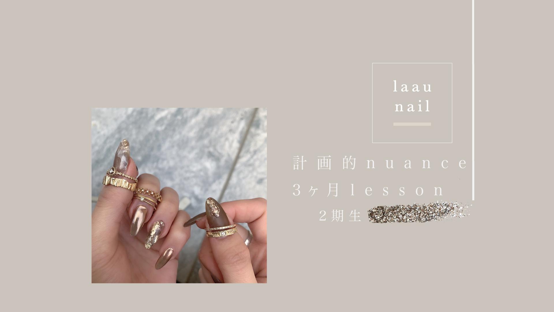 【第2期】 laau nail 計画的nuance 3ヶ月lesson