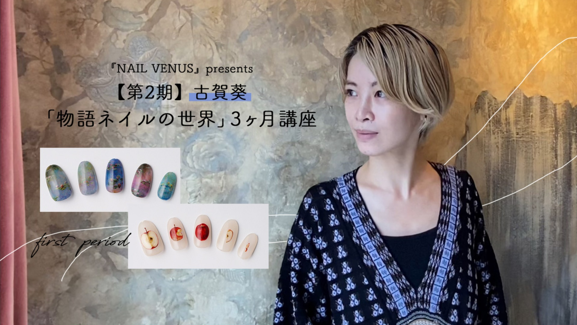 【第2期】古賀葵「物語ネイルの世界」3ヶ月講座