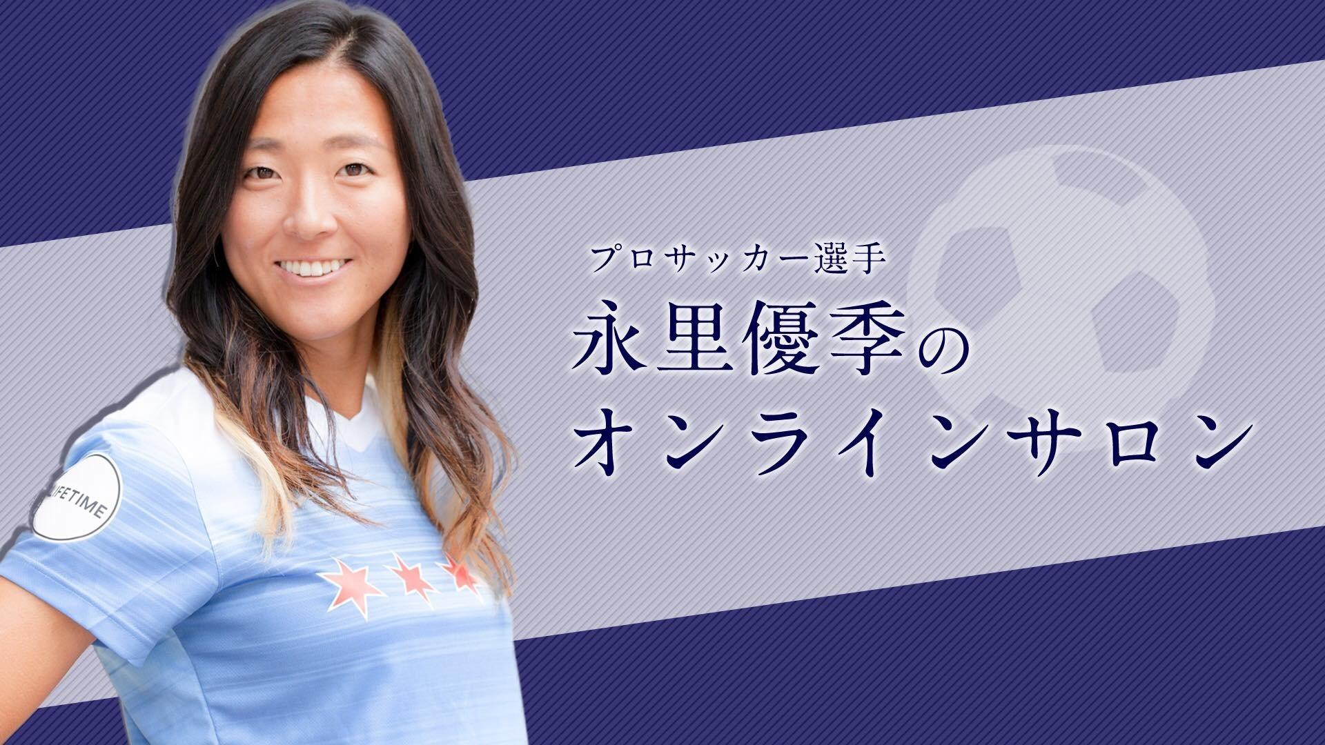 プロサッカー選手永里優季のオンラインサロン