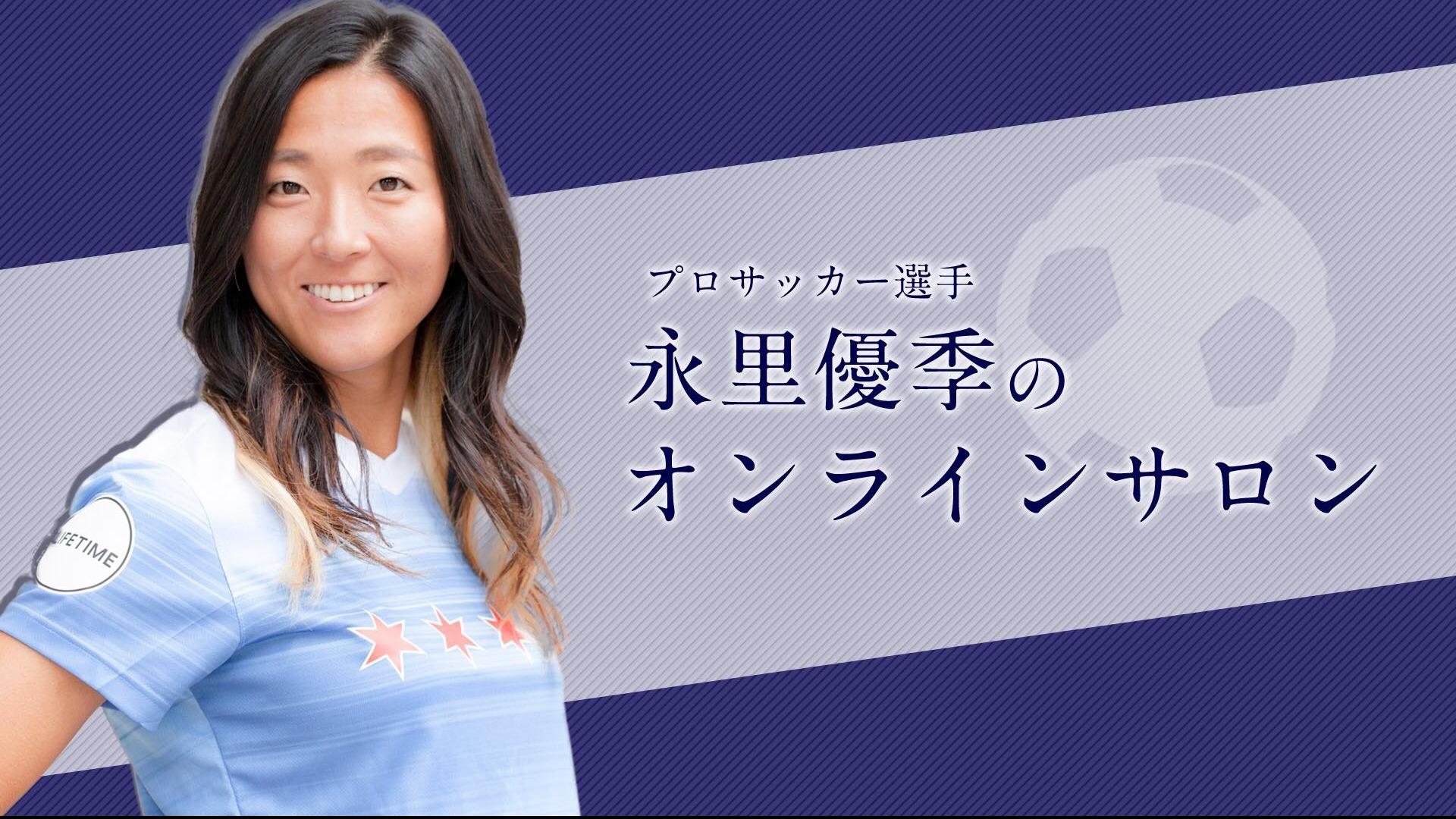 永里優季/Yuki NAGASATO