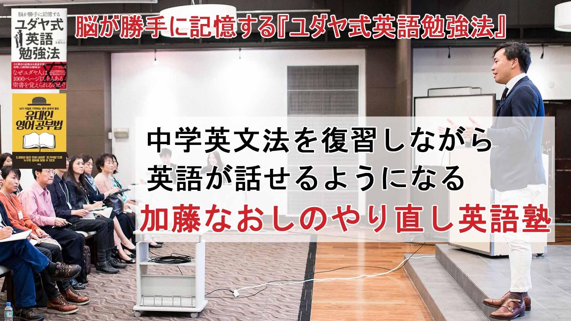 加藤なおしのやり直し英語塾
