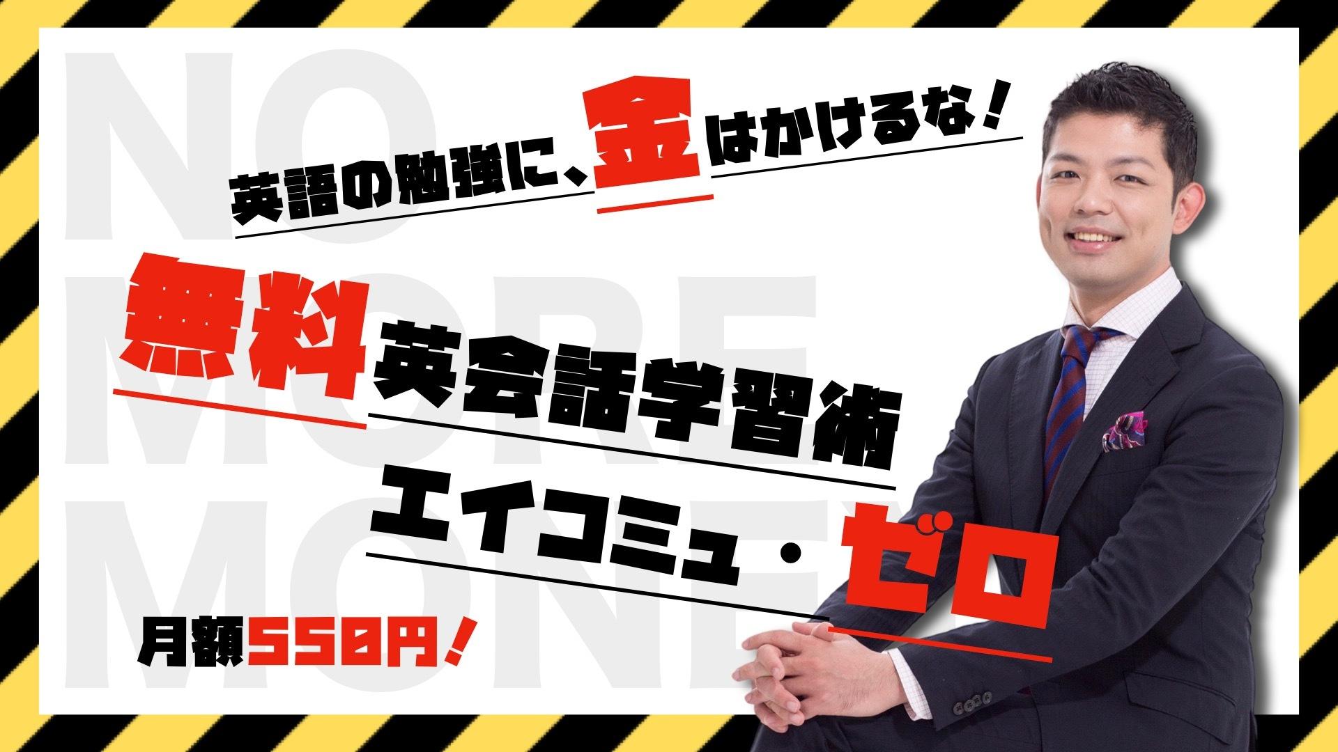 穂高ジョージ(Hodaka George) - 英語の勉強に、金はかけるな! 無料英会話学習術「エイコミュ・ゼロ」 - DMM オンラインサロン