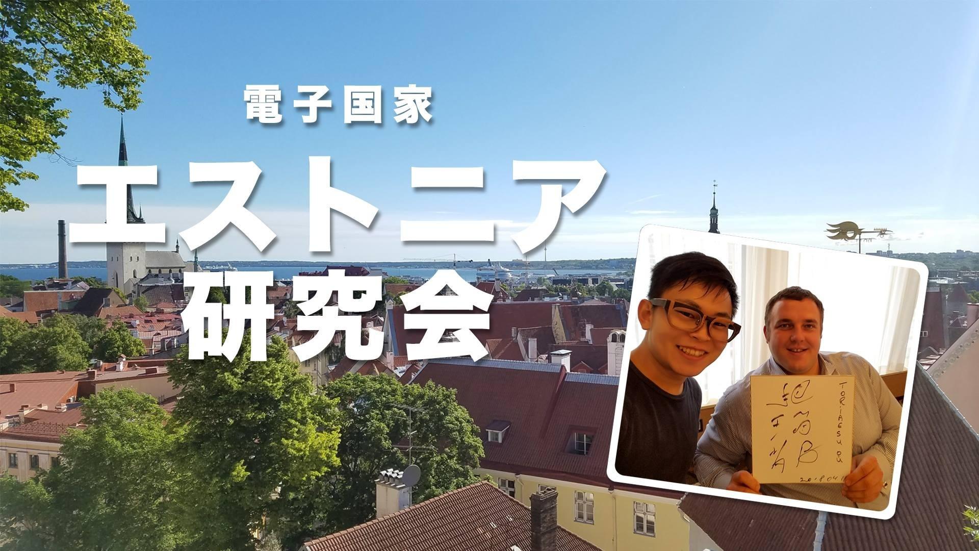 電子国家 エストニア研究会