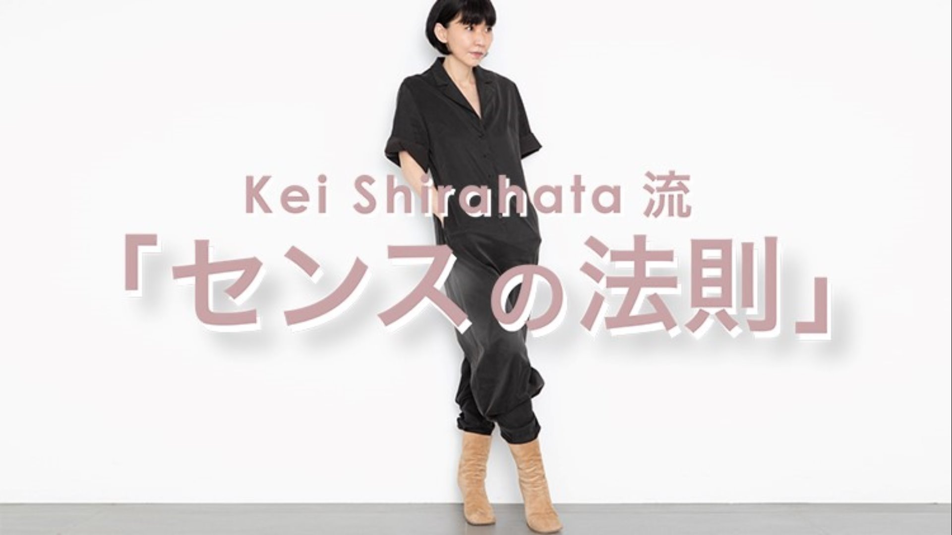 Kei Shirahata流「センスの法則」