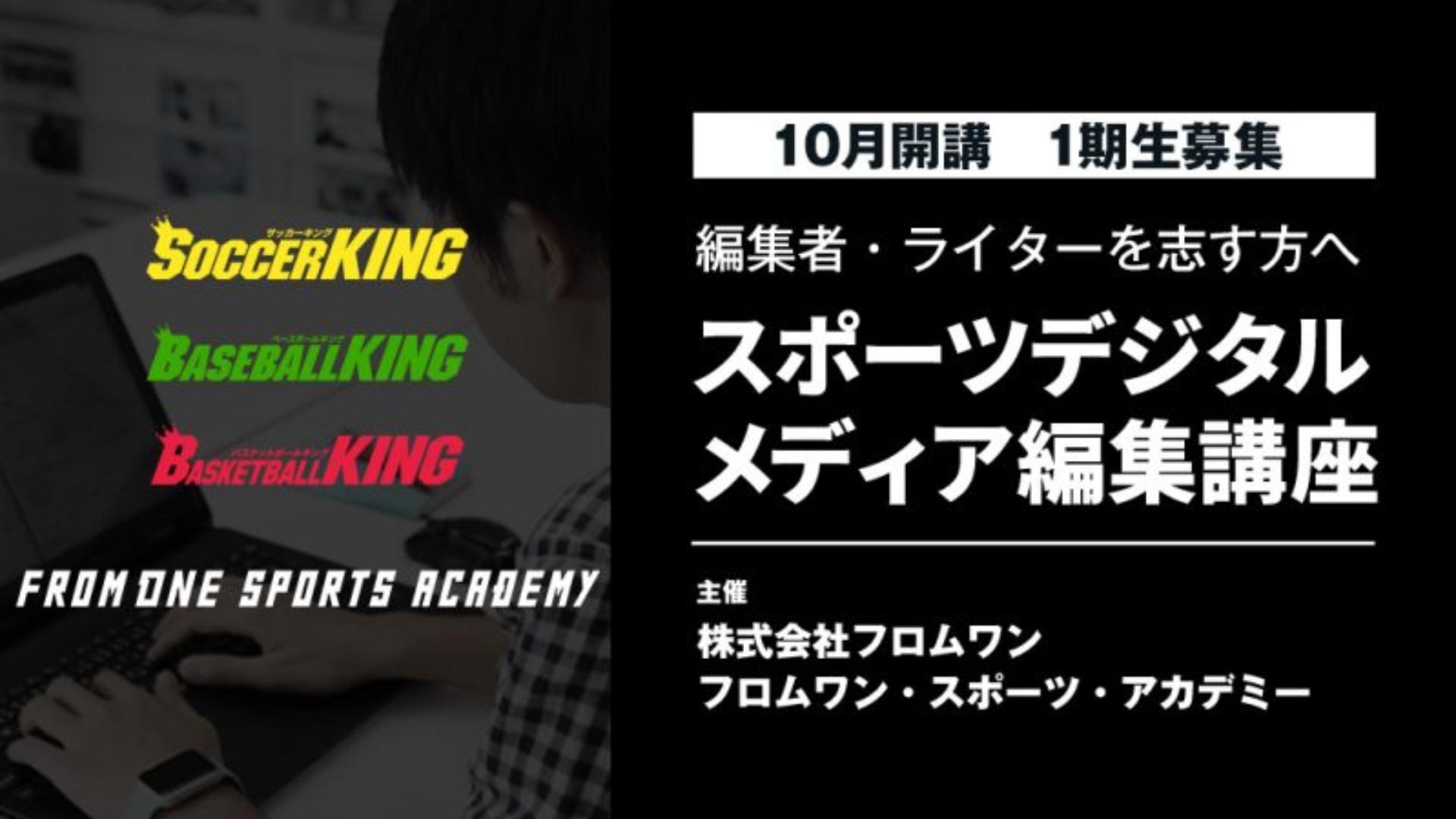 【5ヶ月限定】スポーツデジタルメディア編集講座 10月開講