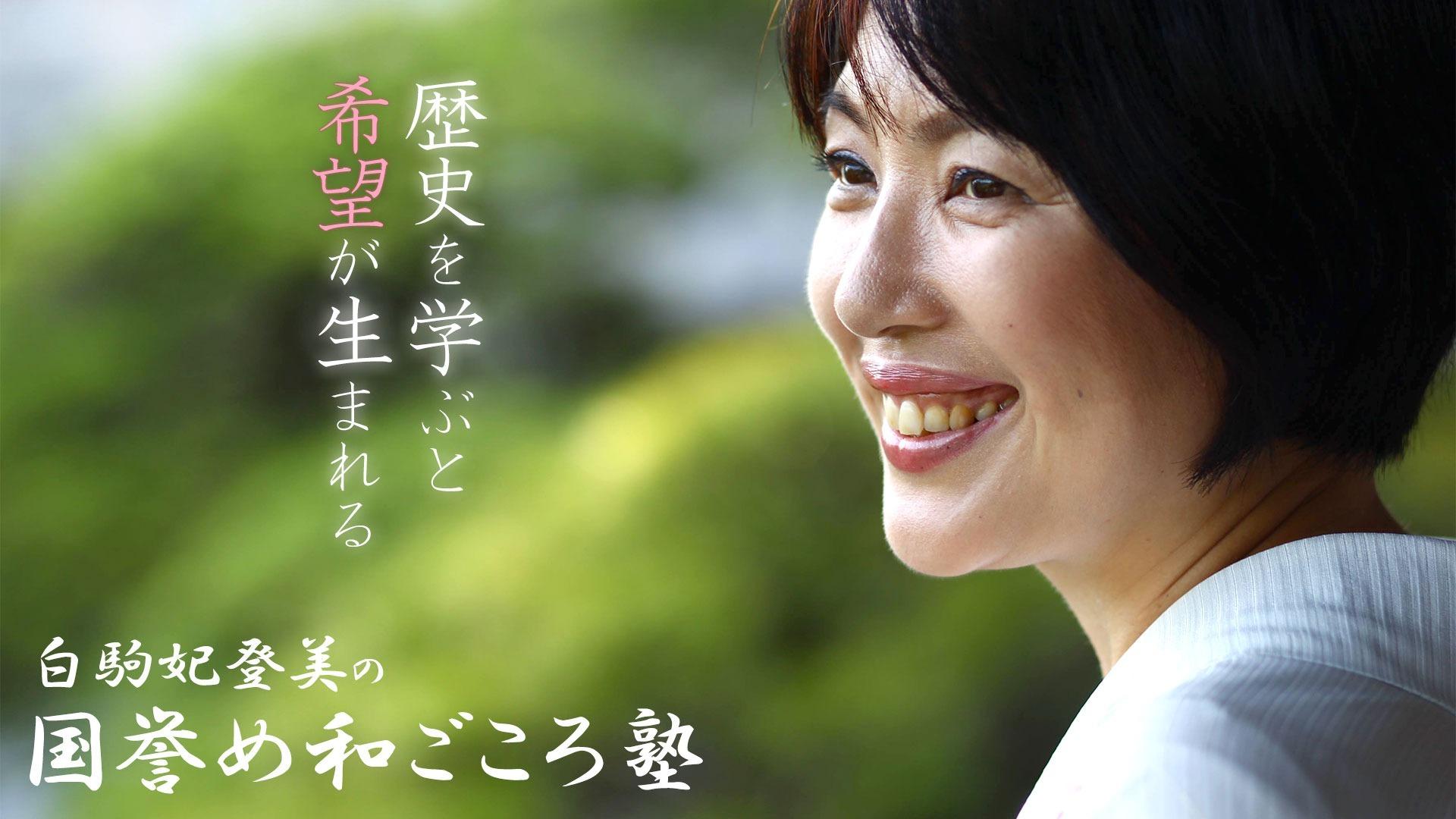 """白駒妃登美 """"国誉め"""" 和ごころ塾"""