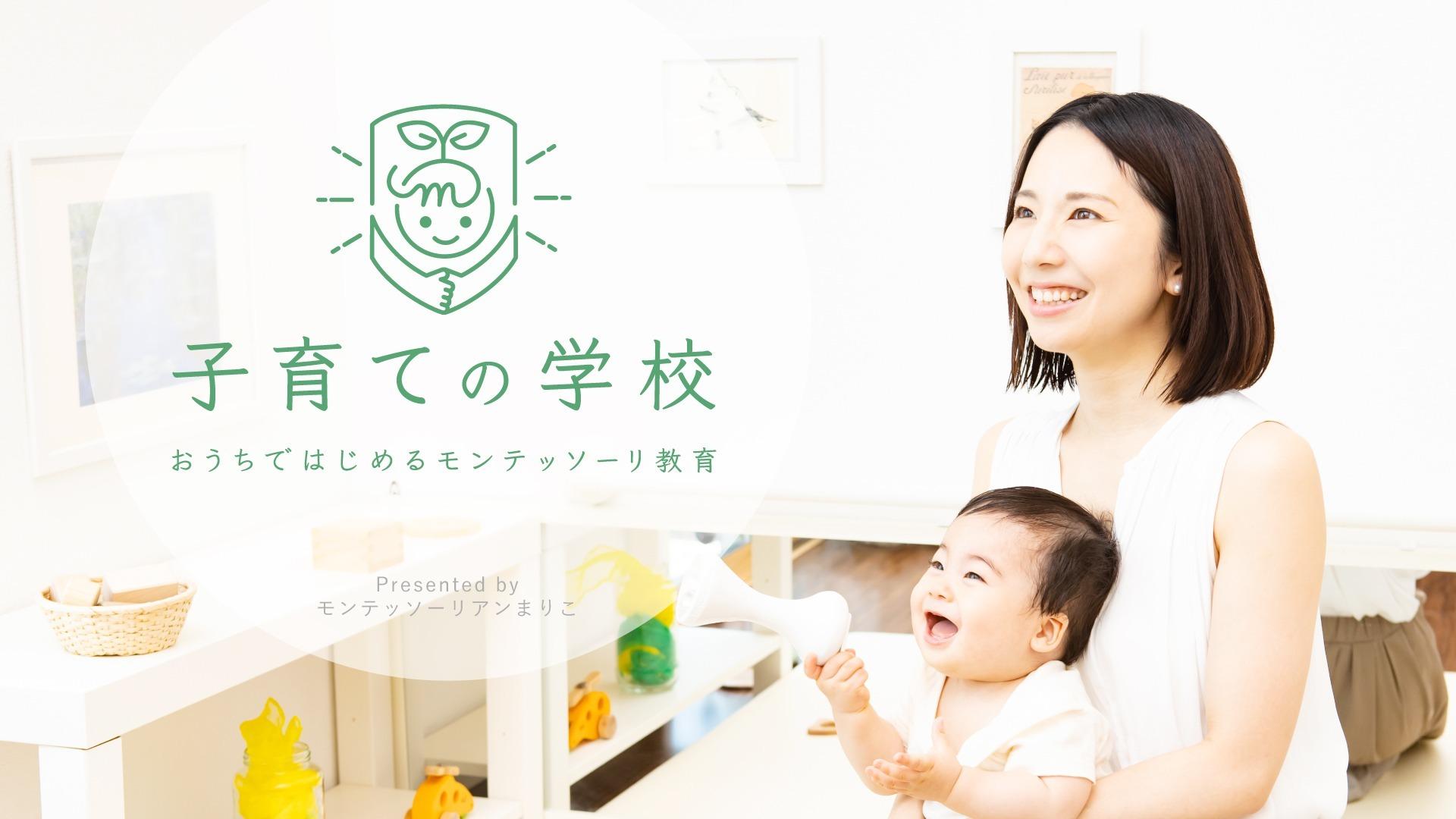 子育ての学校 〜おうちではじめるモンテッソーリ教育〜