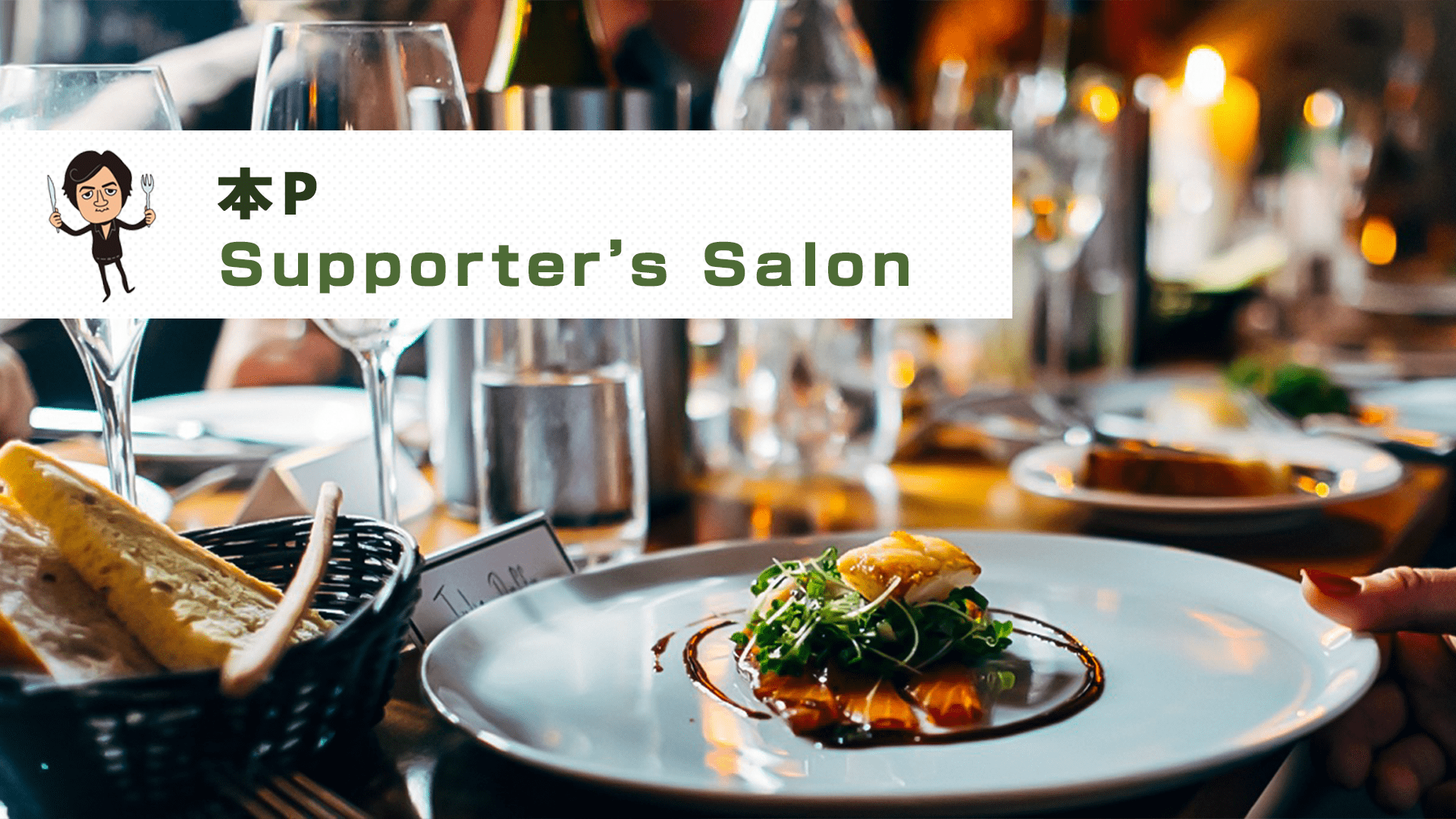 本P Supporter's Salon