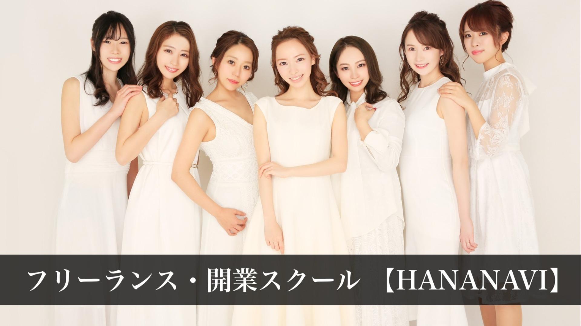フリーランス・開業スクール【HANANAVI】