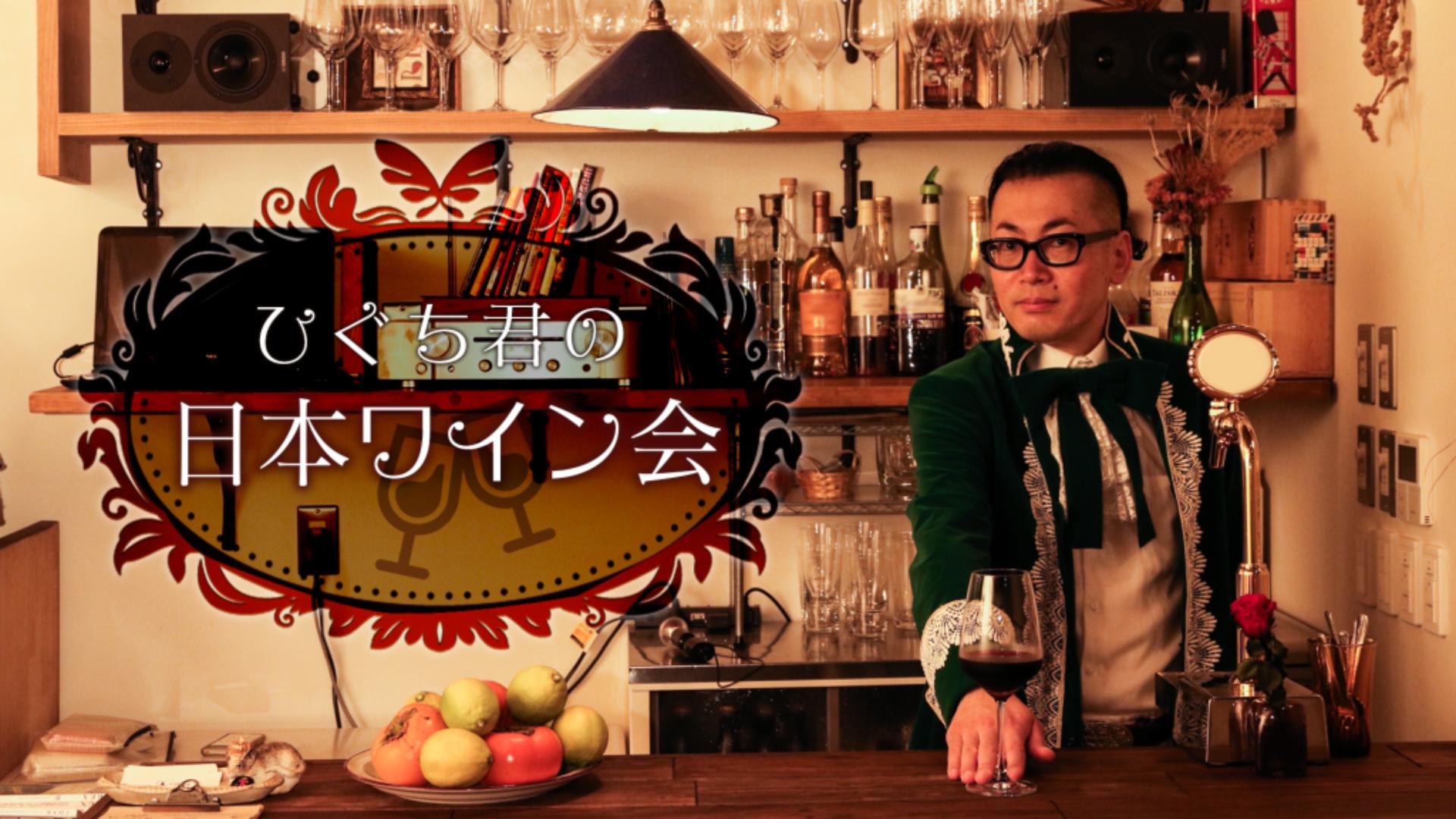 ひぐち君の日本ワイン会