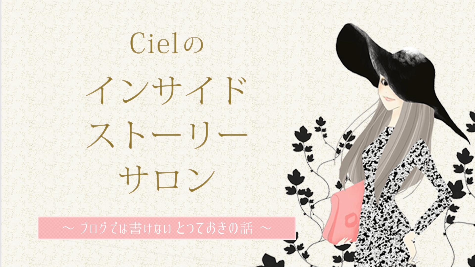 Cielのインサイドストーリーサロン ブログでは書けないとっておきの話