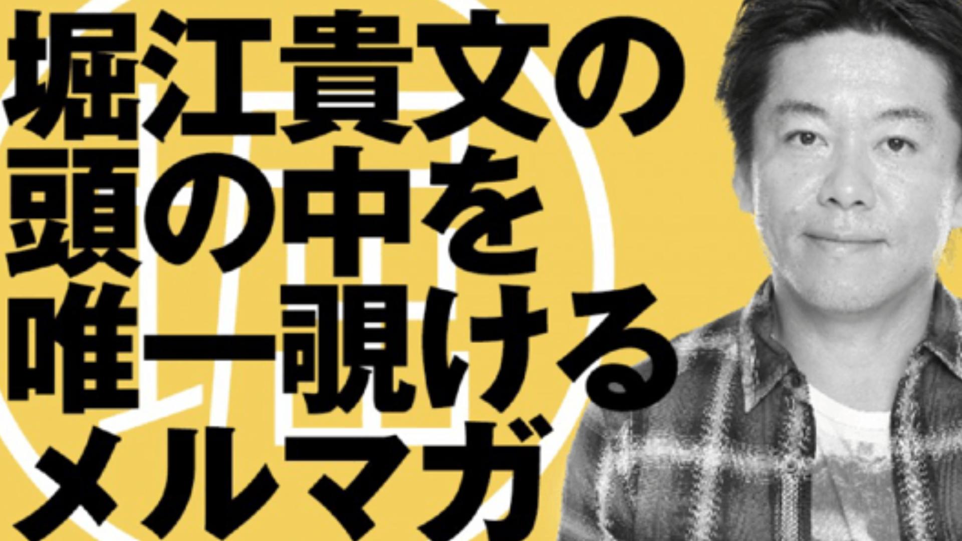 堀江貴文のブログでは言えない話(サロン版)