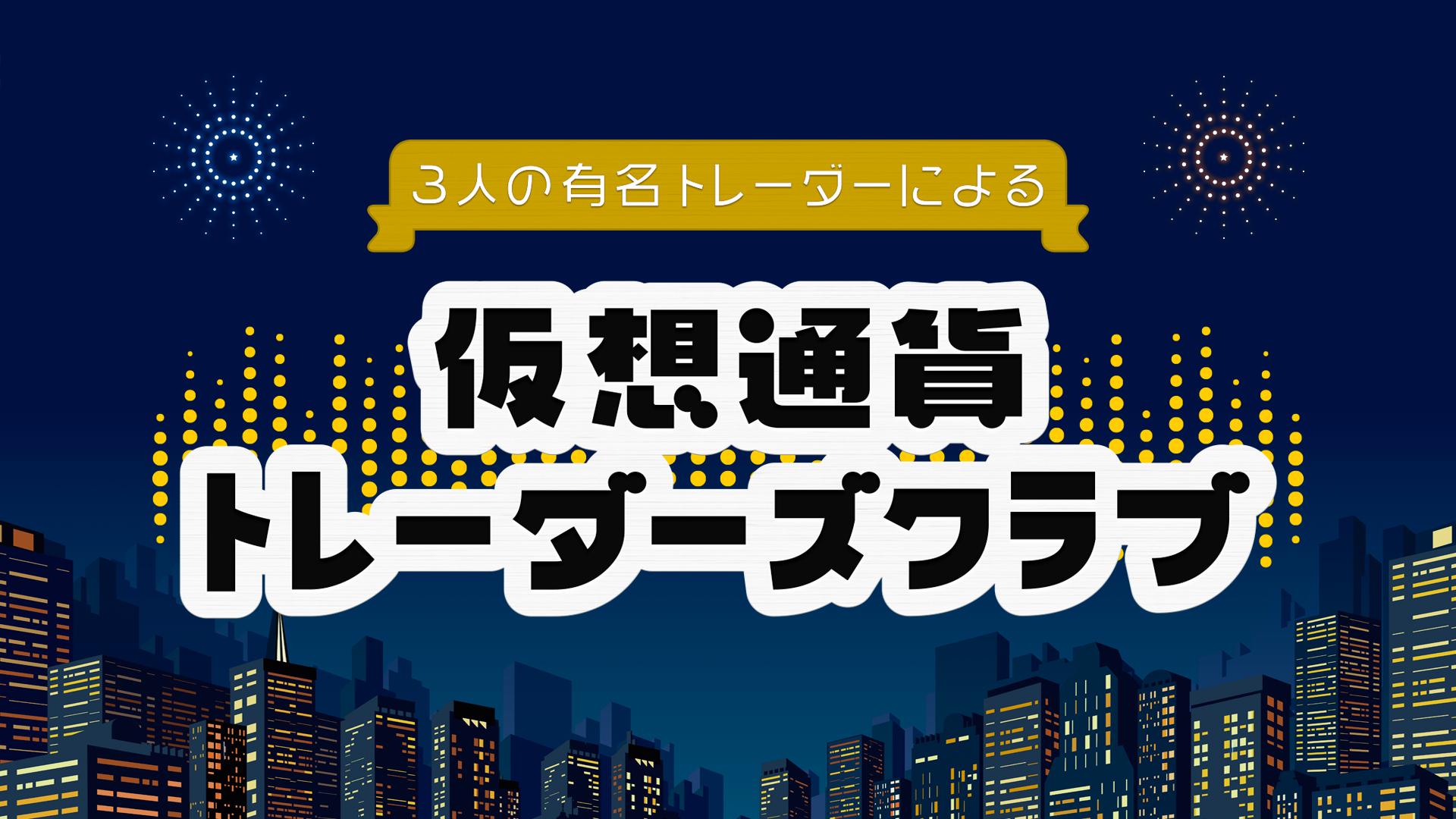 仮想通貨トレーダーズクラブ COINRUN【再入会用】