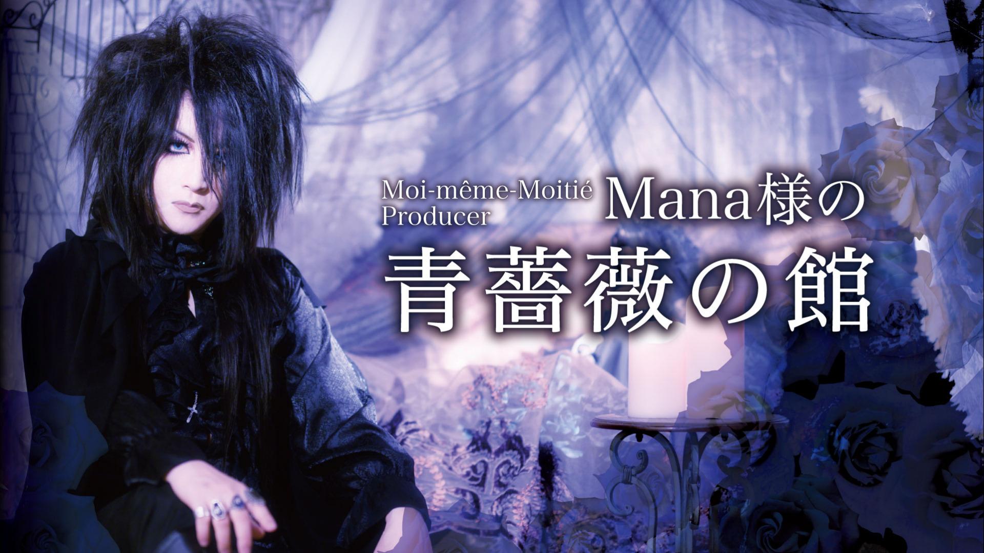 Mana様の青薔薇の館