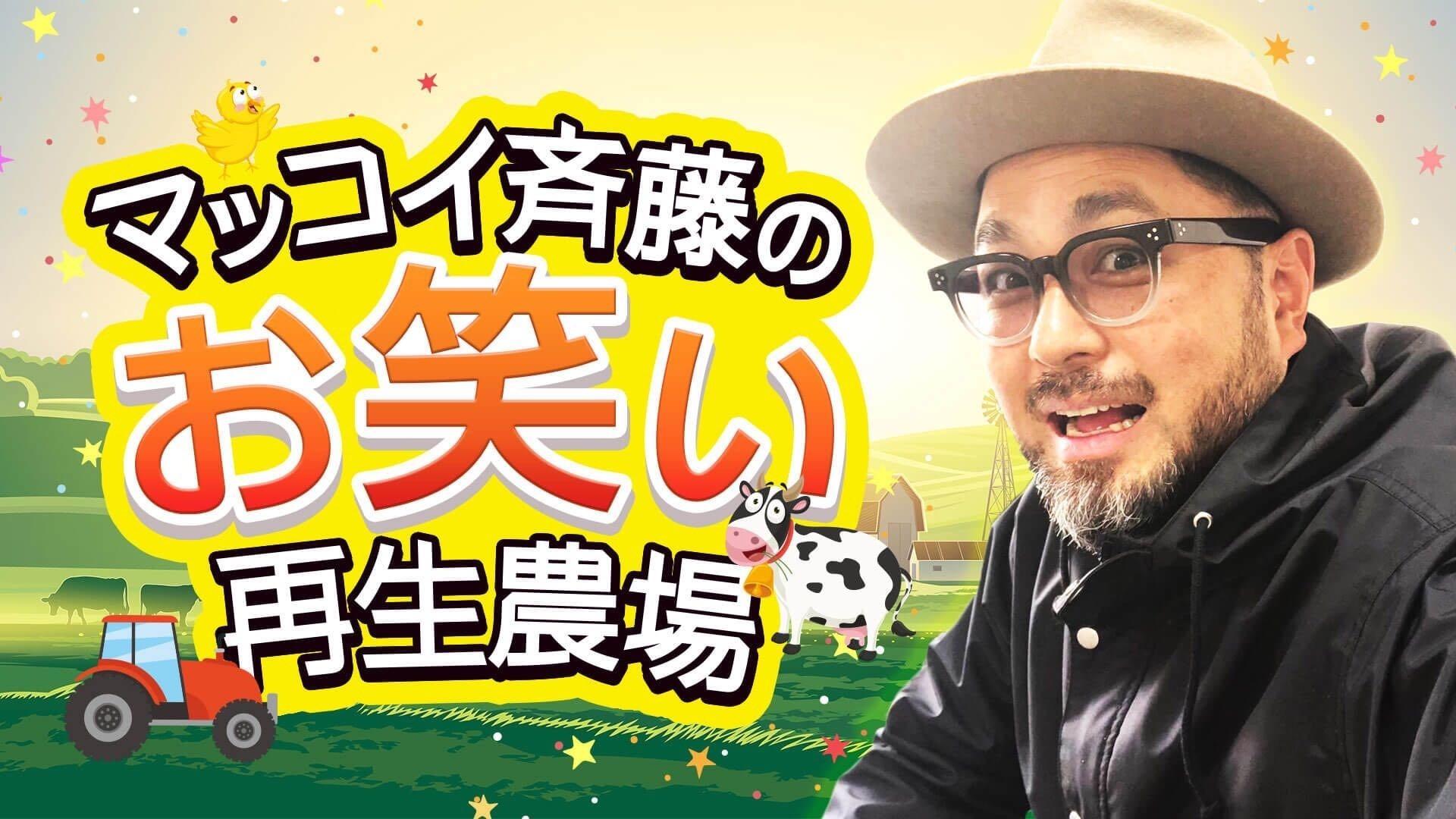 マッコイ斉藤のお笑い再生農場