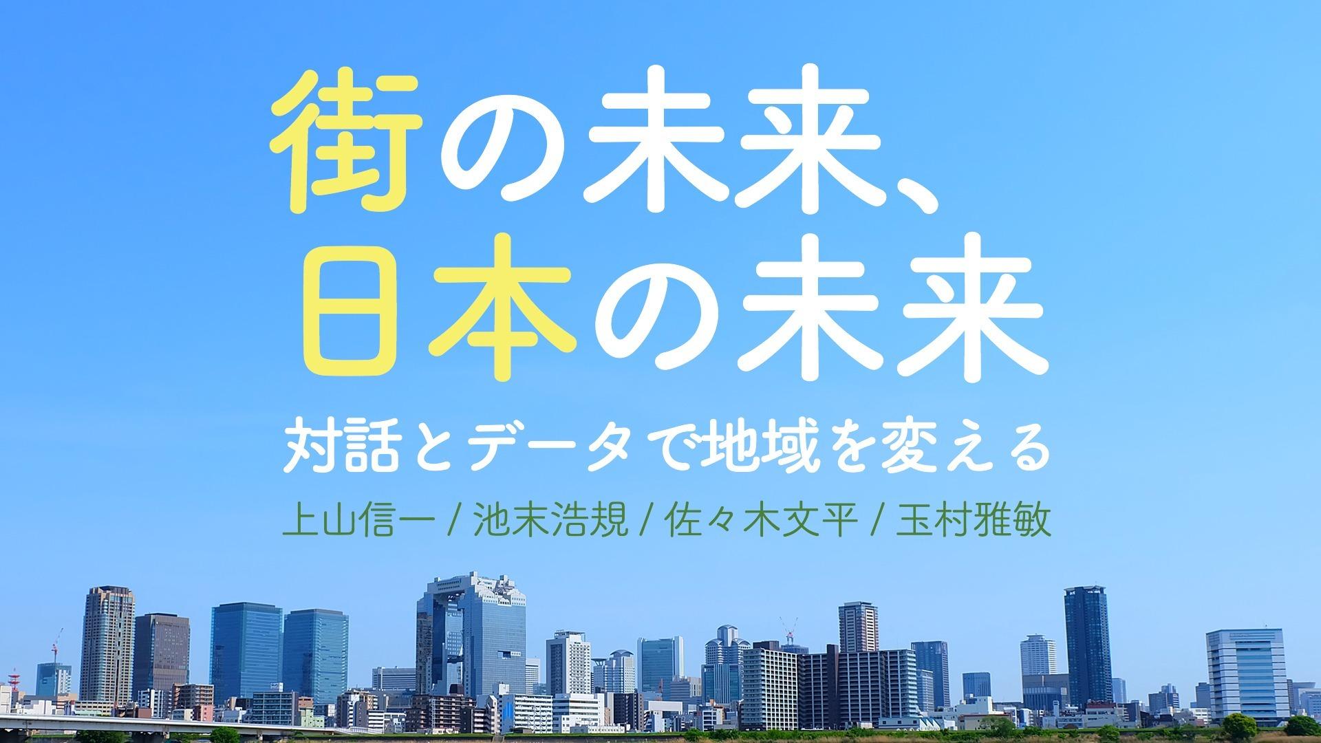 「街の未来、日本の未来――対話とデータで地域を変える」