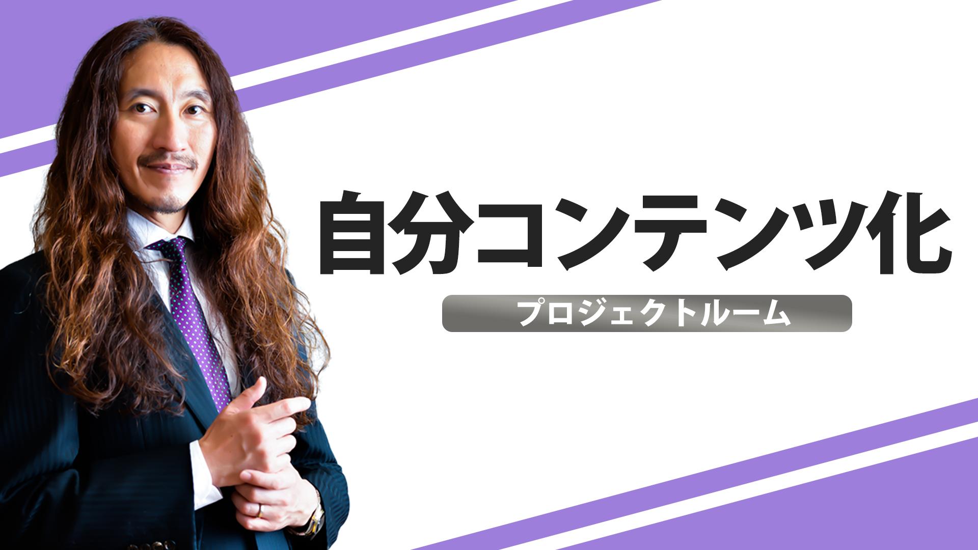 自分コンテンツ化 プロジェクトルーム #澤サロン