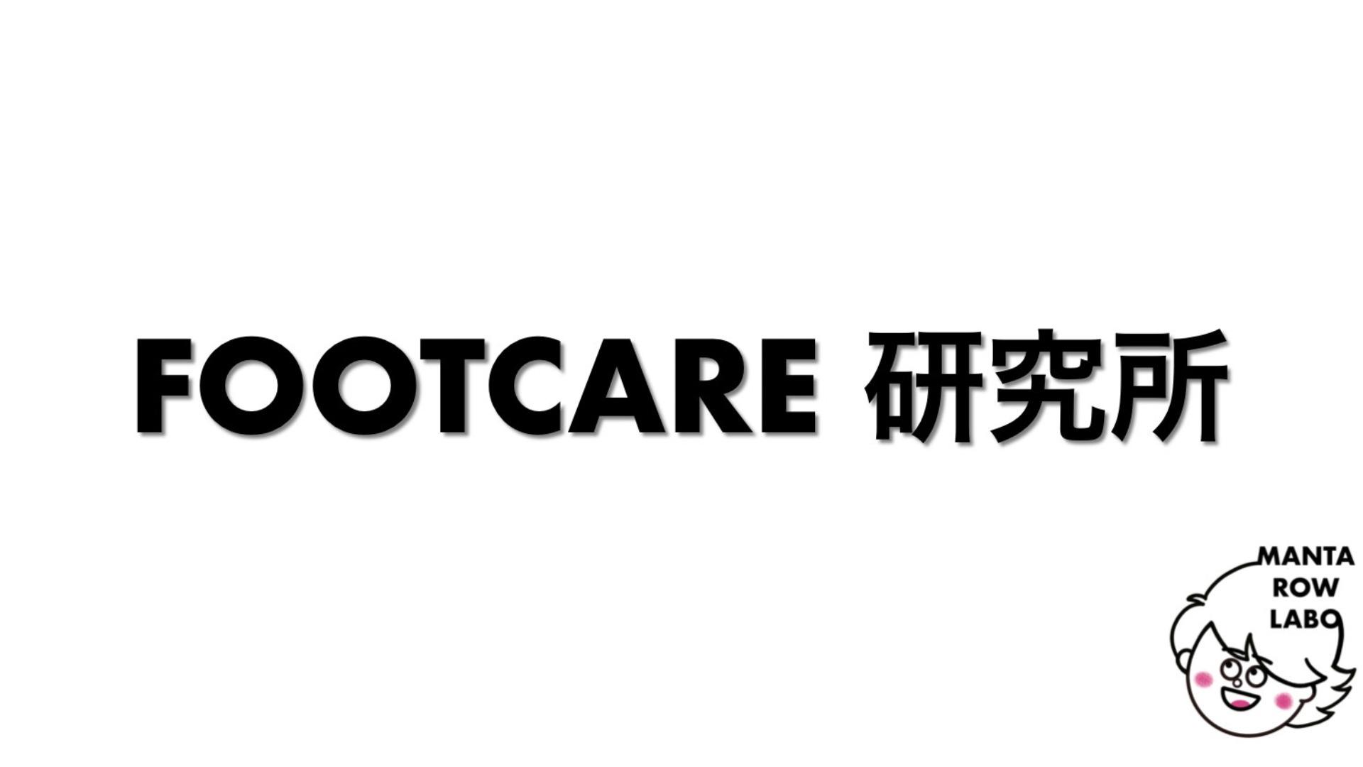 FOOTCARE研究所 by mantarow_labo