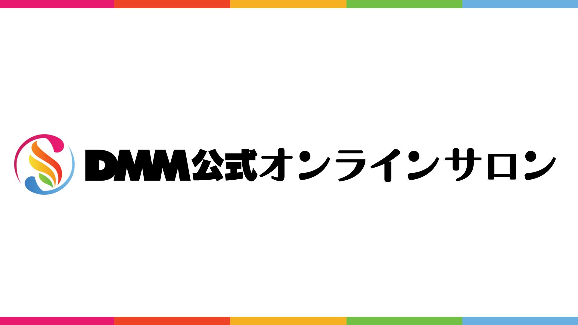 DMM公式オンラインサロン