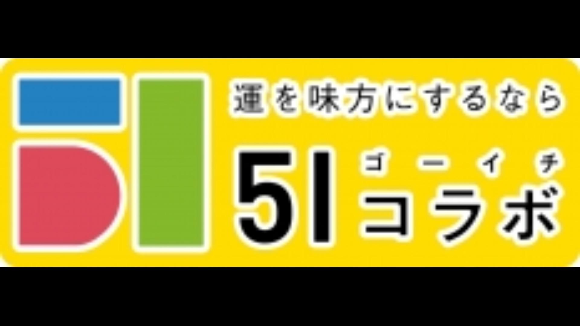 株式会社51コラボレーションズ