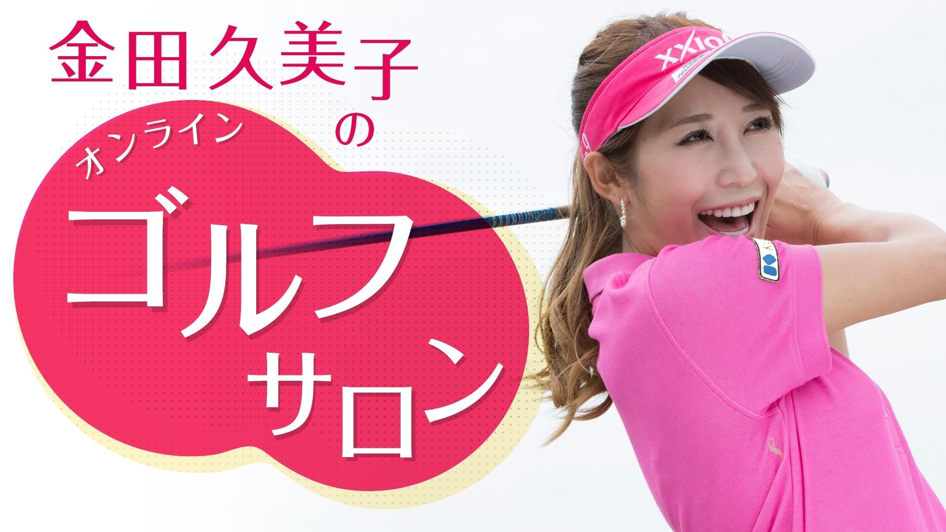 金田久美子のオンラインゴルフサロン