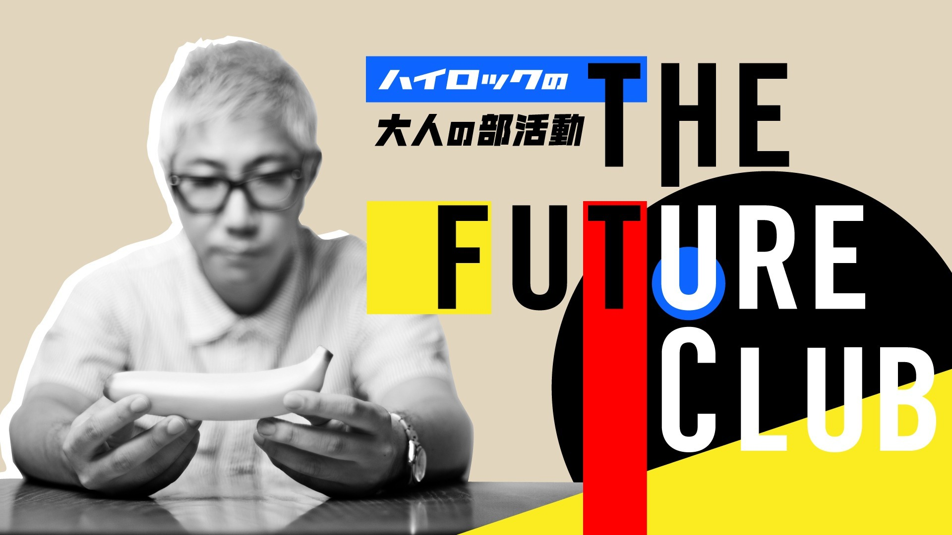 ハイロック 大人の部活動 THE FUTURE CLUB