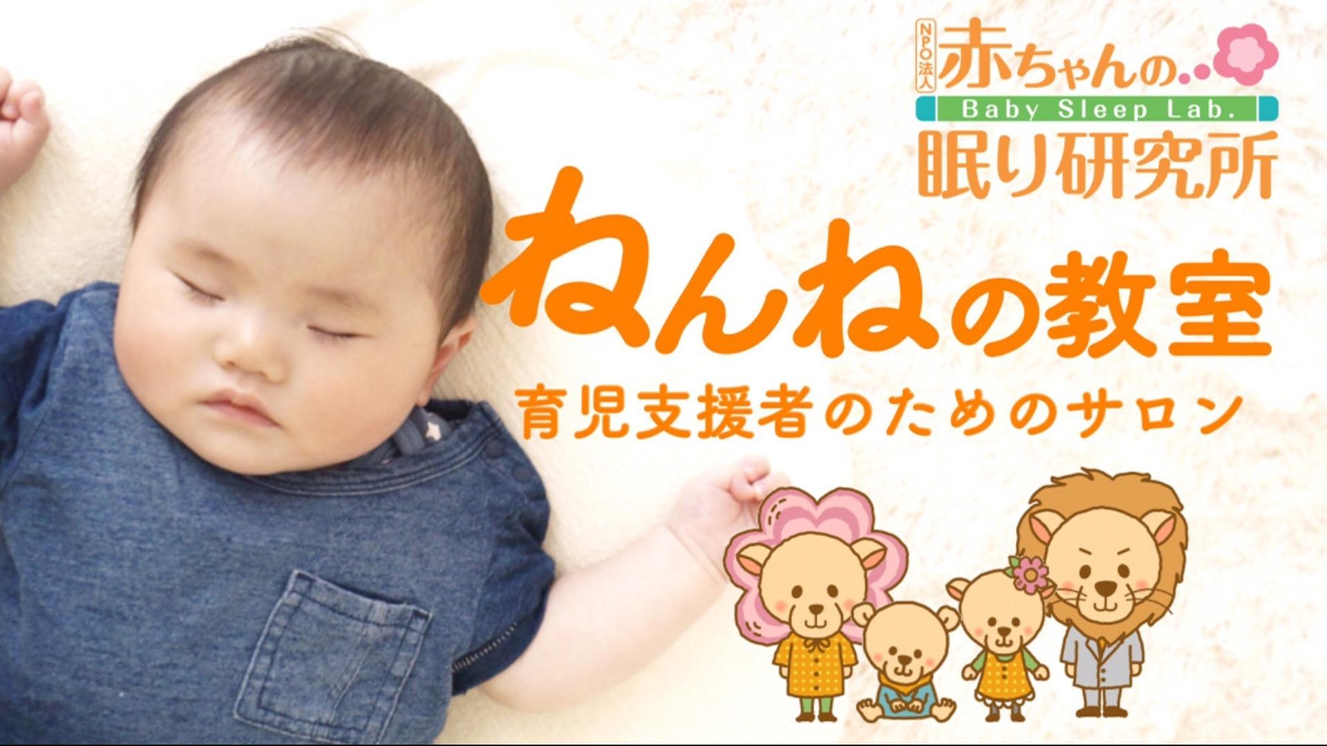 赤ちゃんの眠りを学ぶ「育児支援者」向けサロン