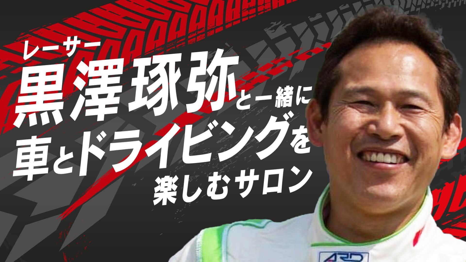 レーサー黒澤琢弥と一緒に車とドライビングを楽しむサロン