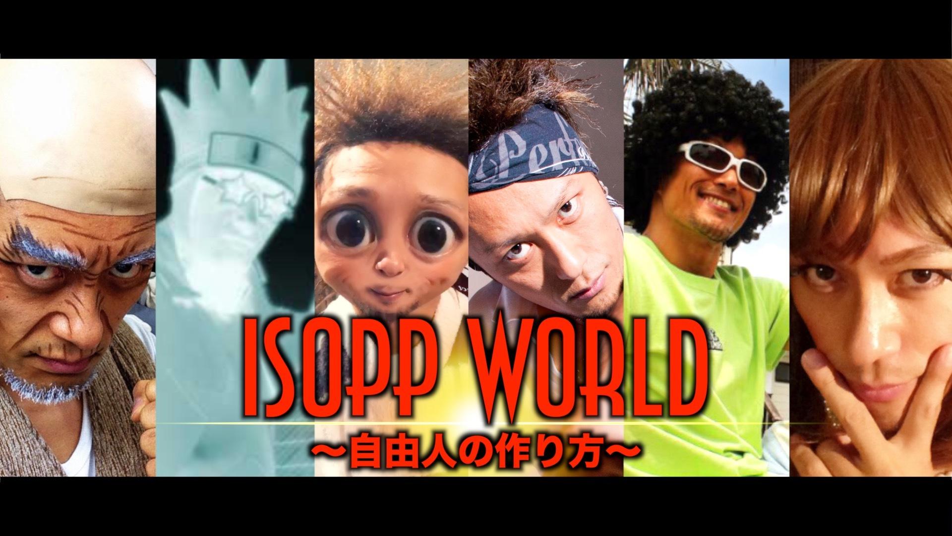 ISOPP WORLD 〜自由人の作り方〜