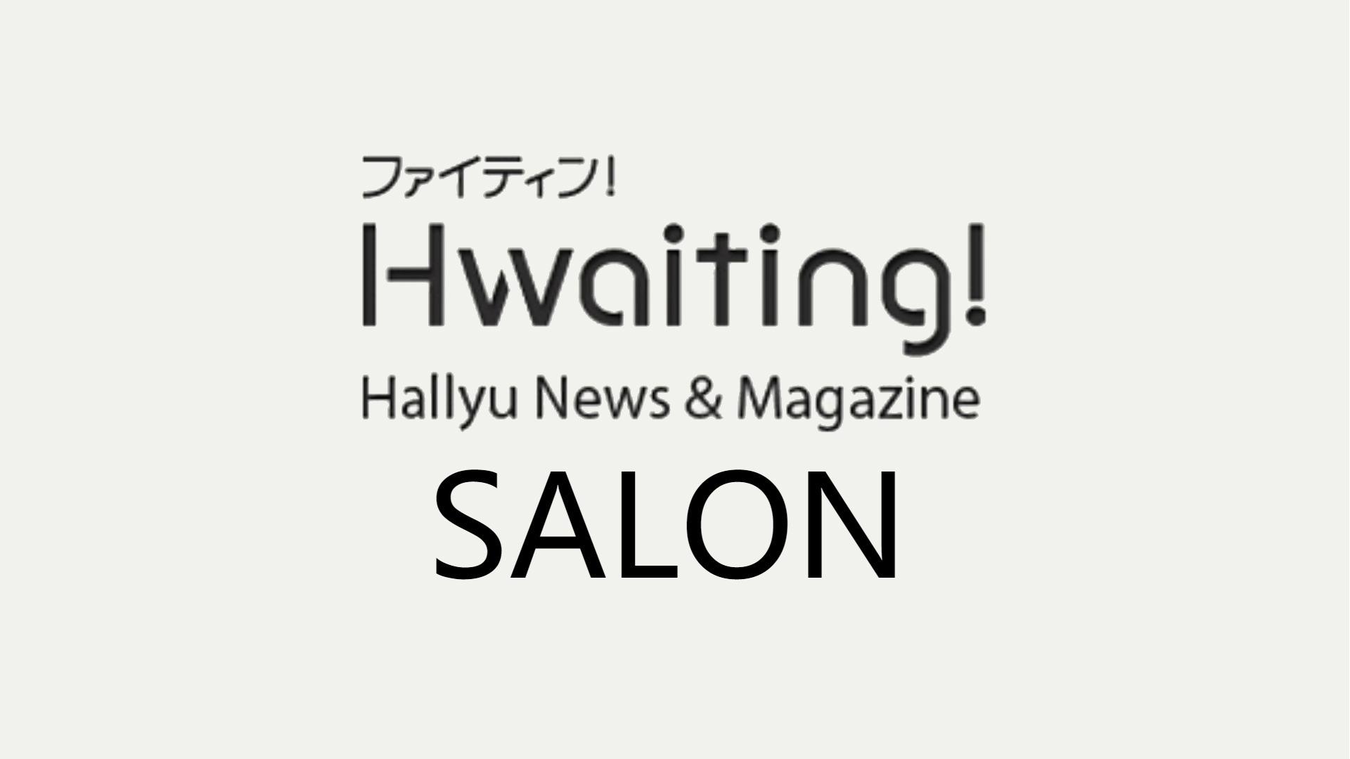 韓流エンタメマガジン Hwaiting! SALON