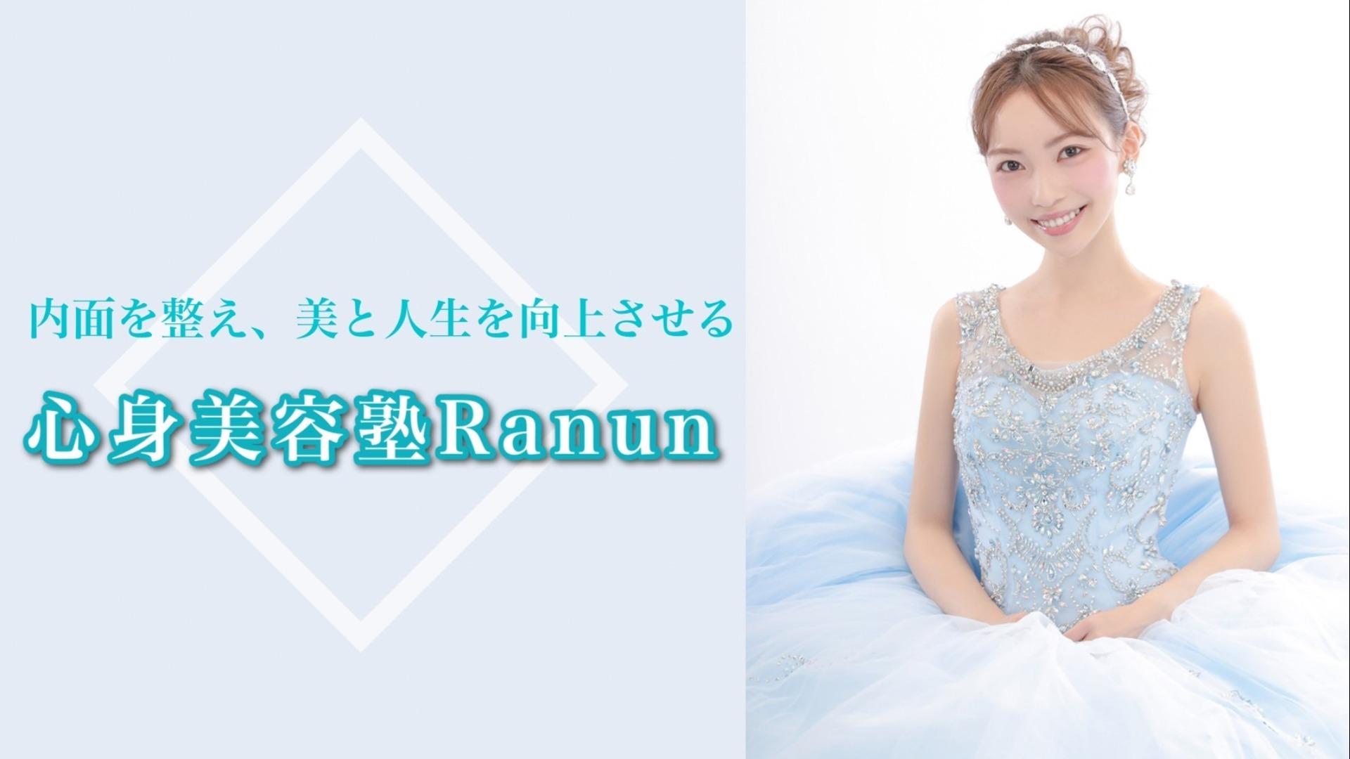 心身美容塾Ranun