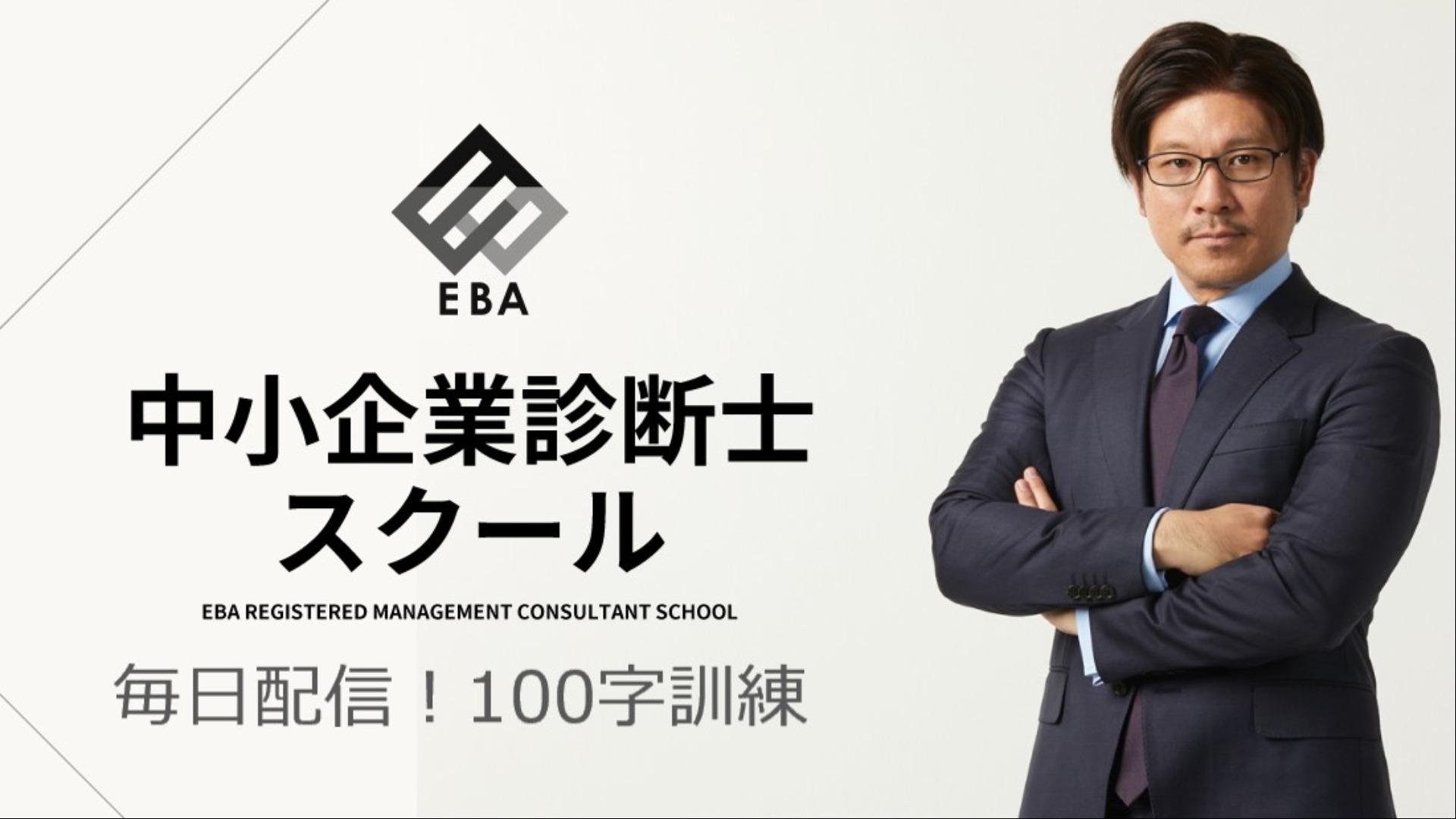 EBA中小企業診断士スクール 毎日配信!100字訓練