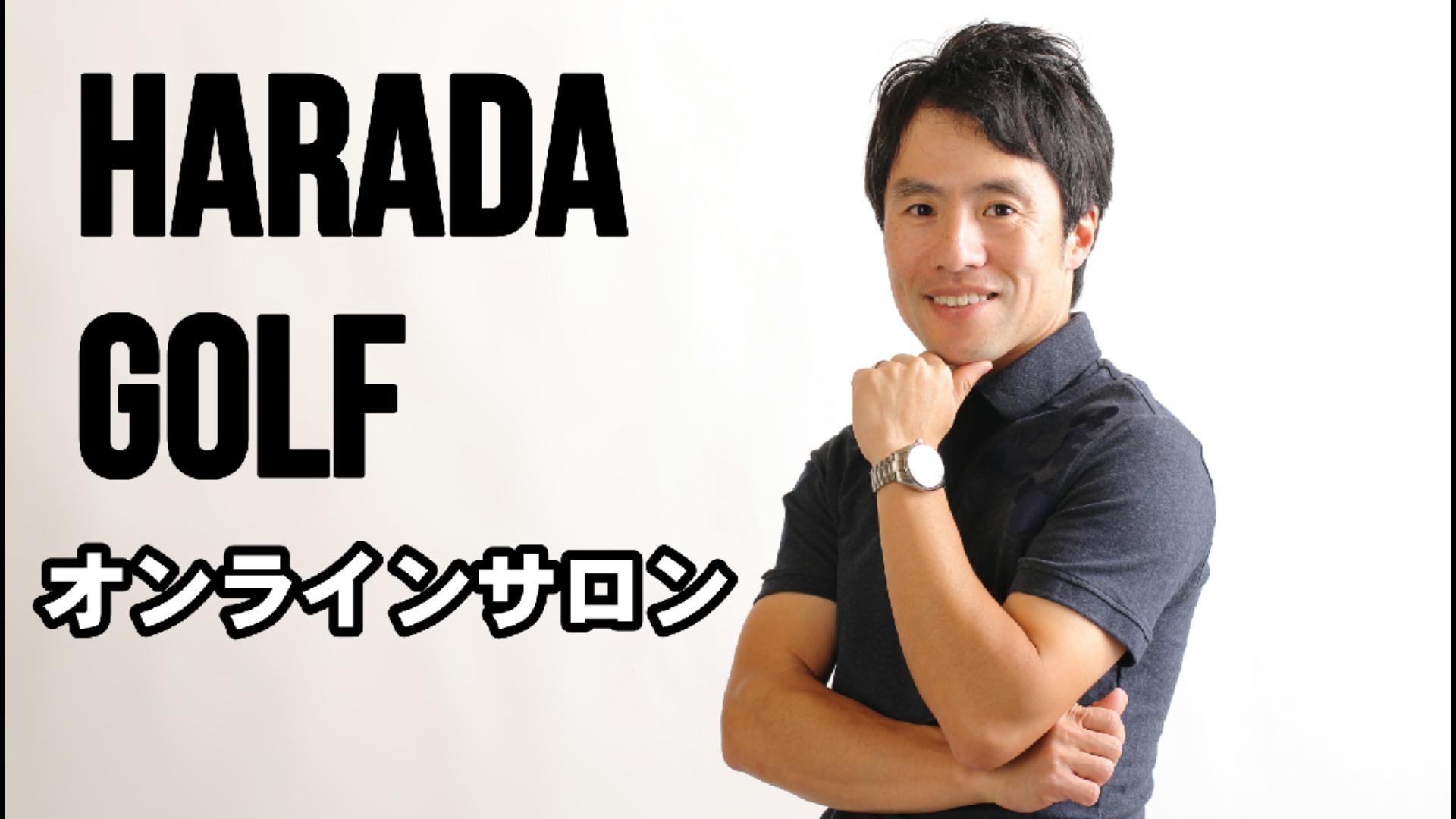 HARADA GOLFオンラインサロン