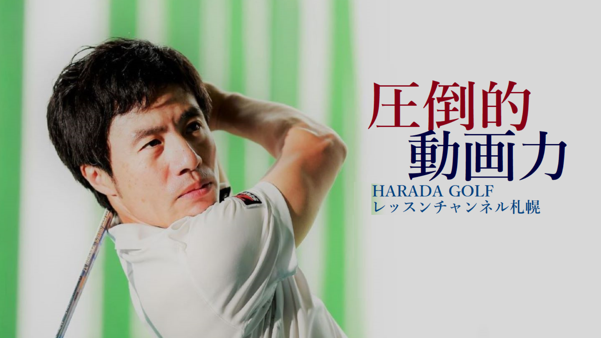 ハラダゴルフ レッスンチャンネル   原田修平