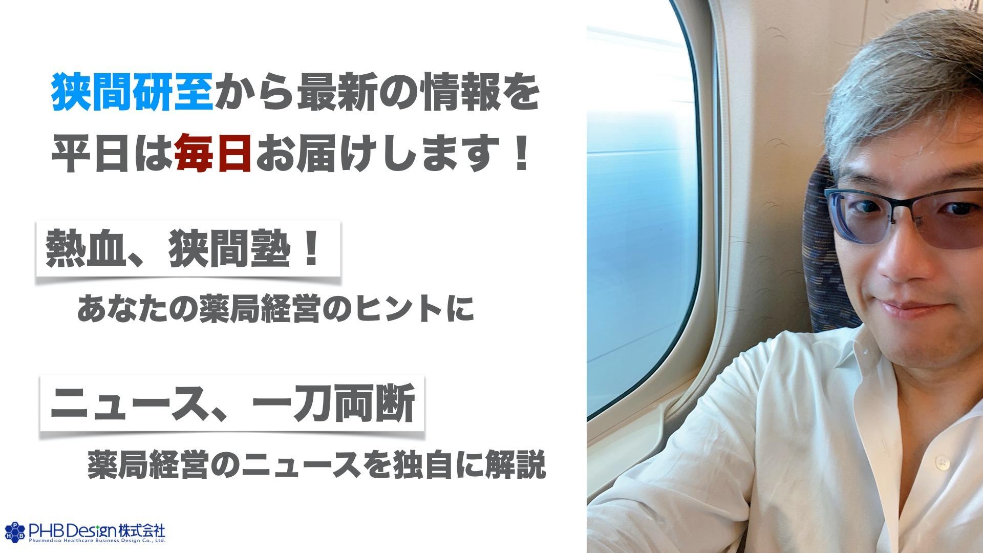 狭間研至 薬局経営3.0倶楽部