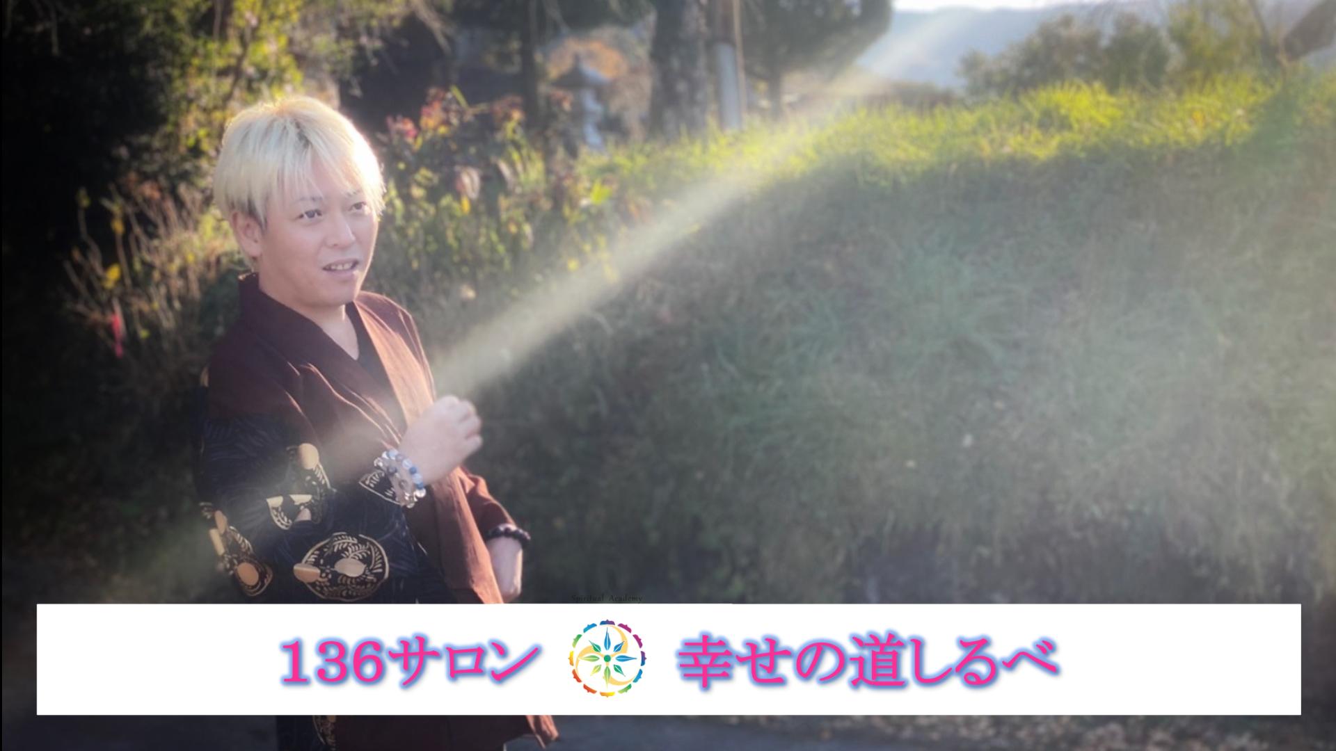 136サロン 【幸せの道しるべ】