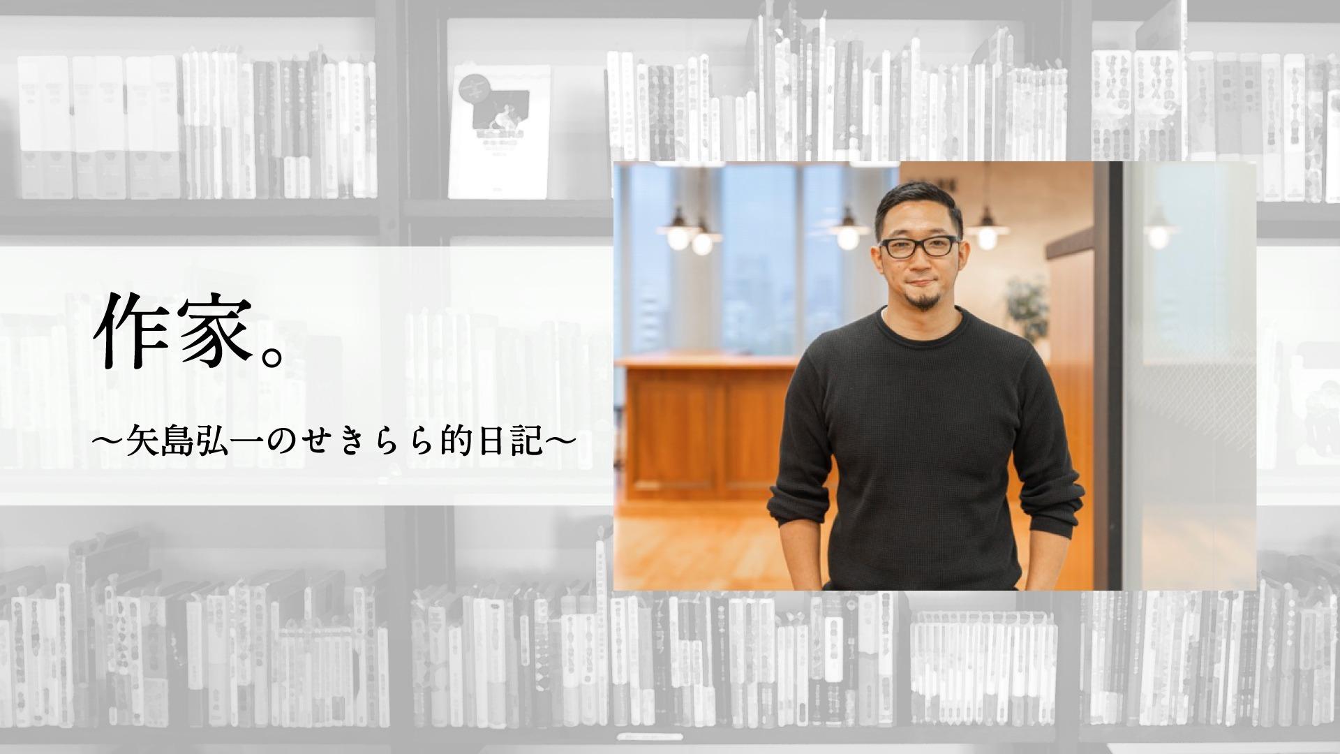 作家。 〜矢島弘一のせきらら的日記〜