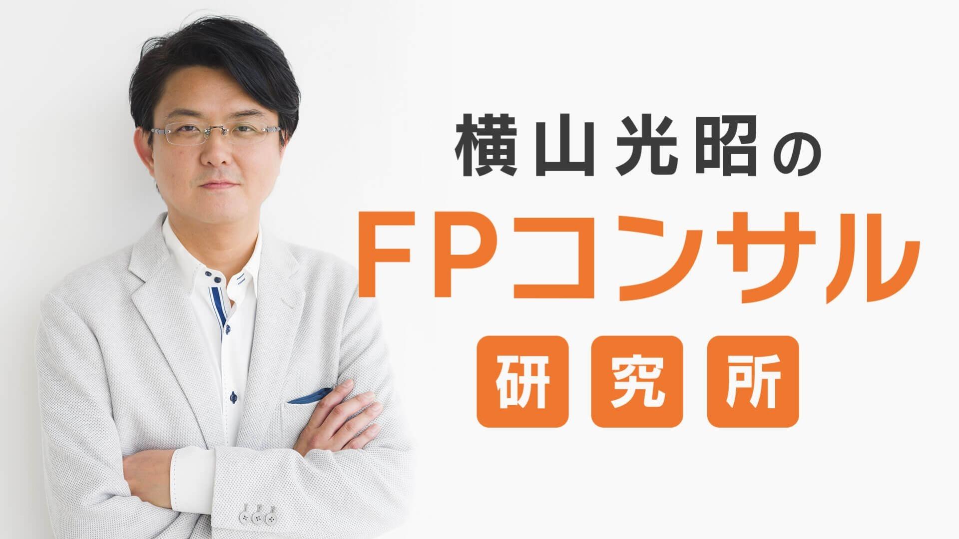 横山光昭のFPコンサル研究所