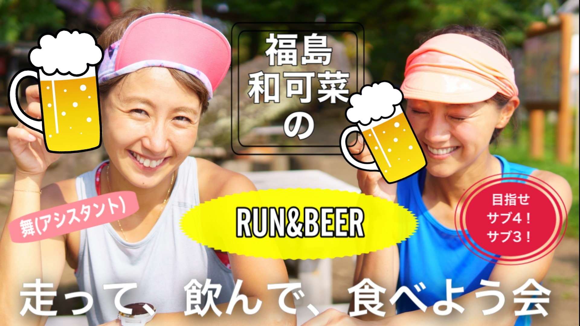 福島和可菜・舞のRUN&BEER走って、飲んで、食べよう会!