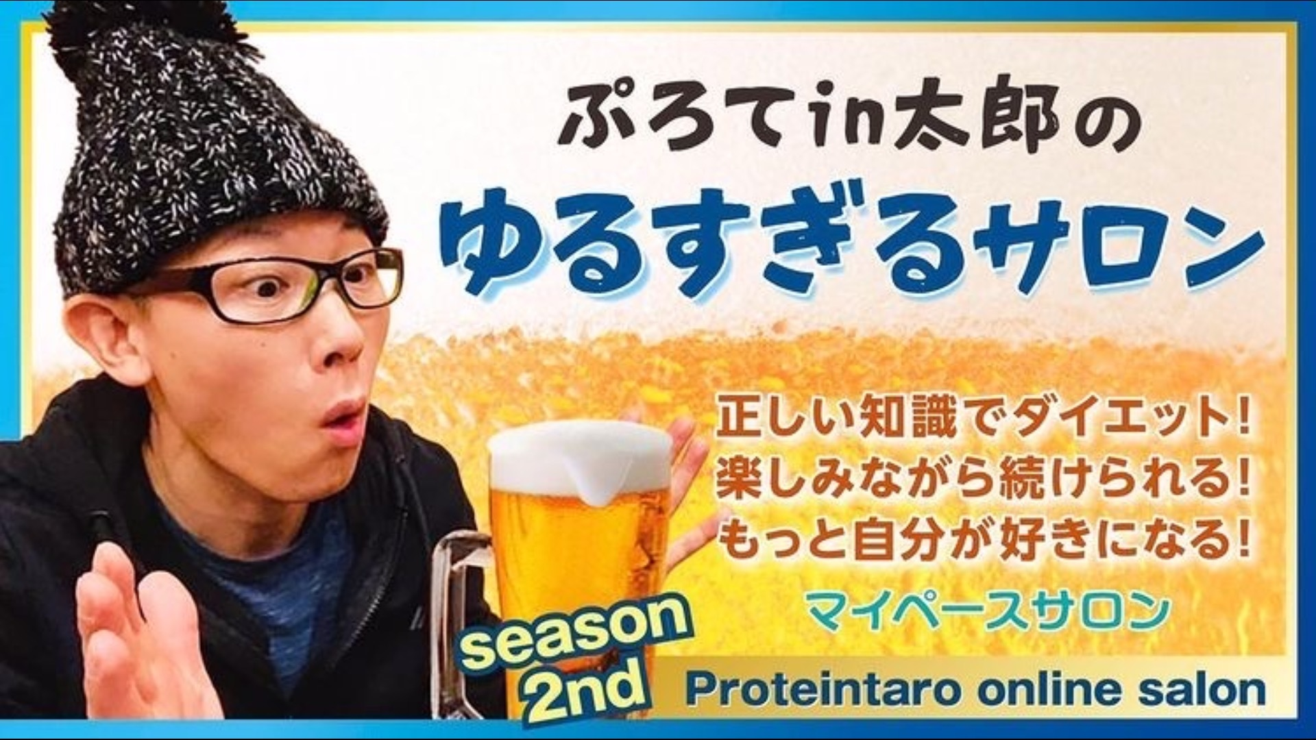 ぷろてin太郎 - ぷろてin太郎のゆるすぎるサロン - DMM オンラインサロン