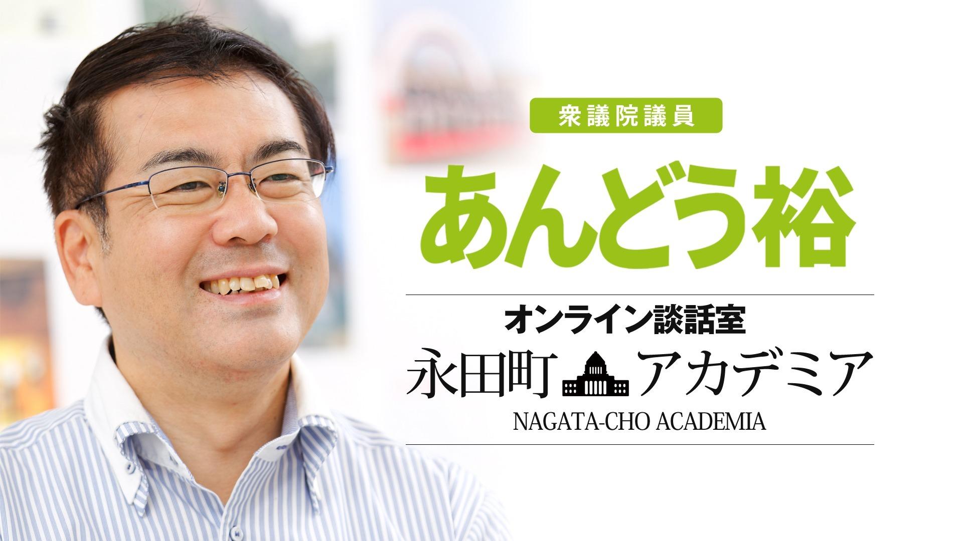 衆議院議員あんどう裕 永田町アカデミア|オンライン談話室