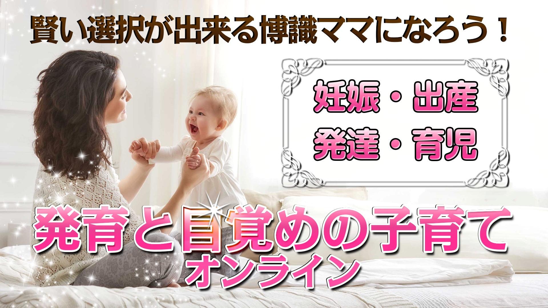 発育と目覚めの子育てオンライン(妊娠・出産・発達・育児)