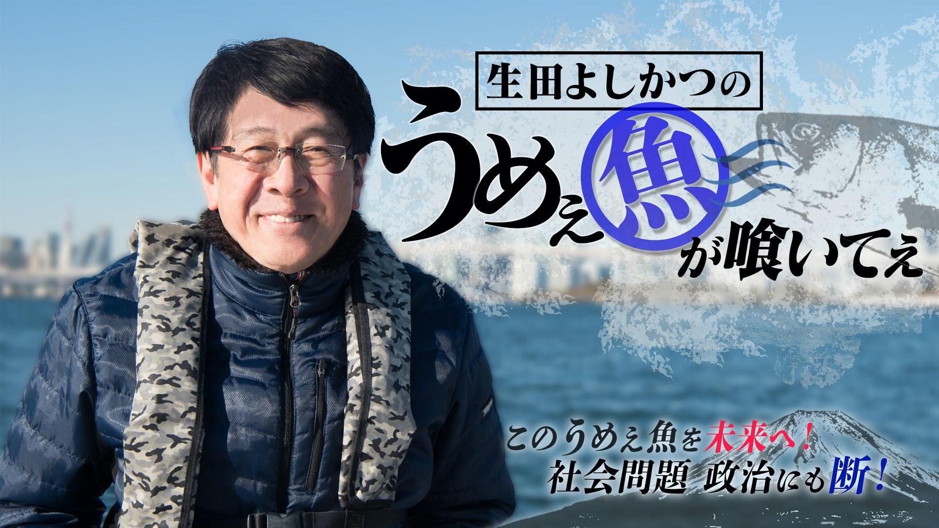 生田よしかつのうめぇ魚が喰いてぇ