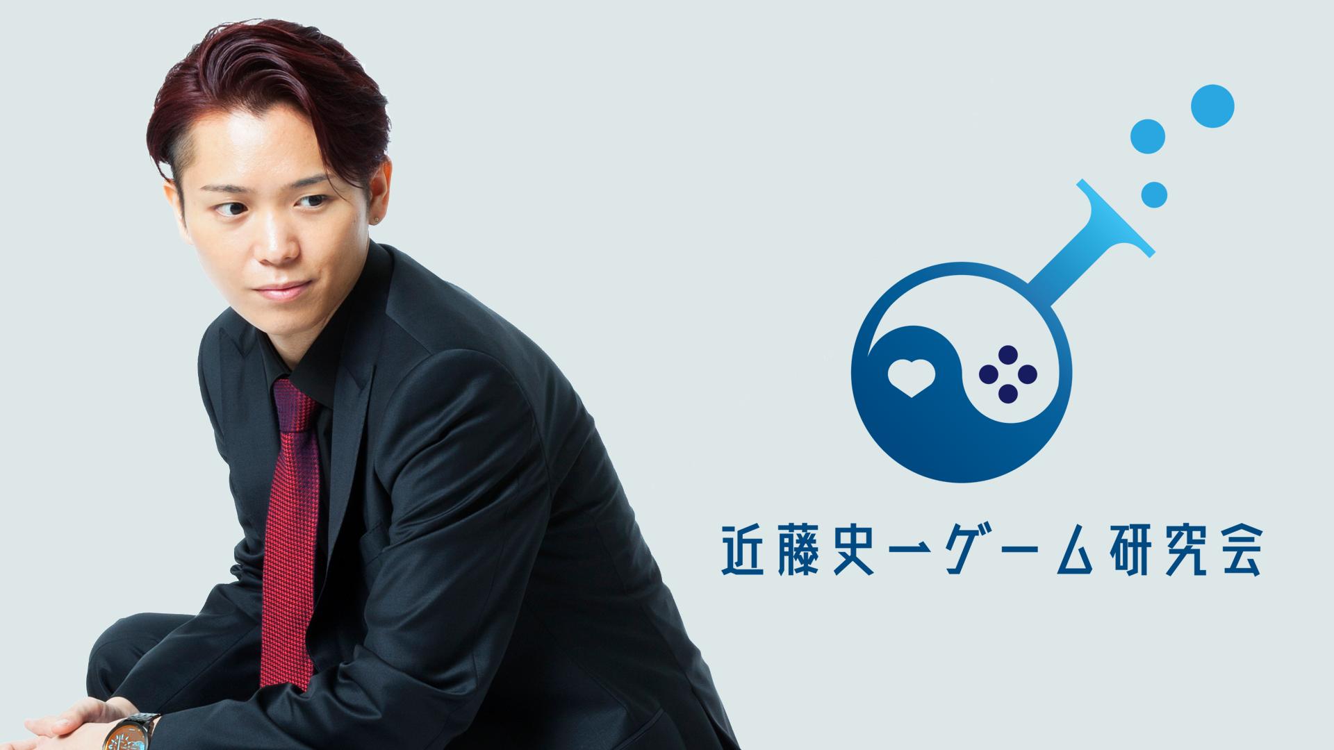 近藤史一ゲーム研究会