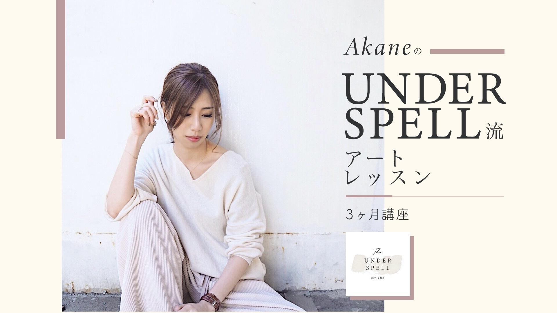 AkaneのUNDER SPELL流アートレッスン3ヶ月