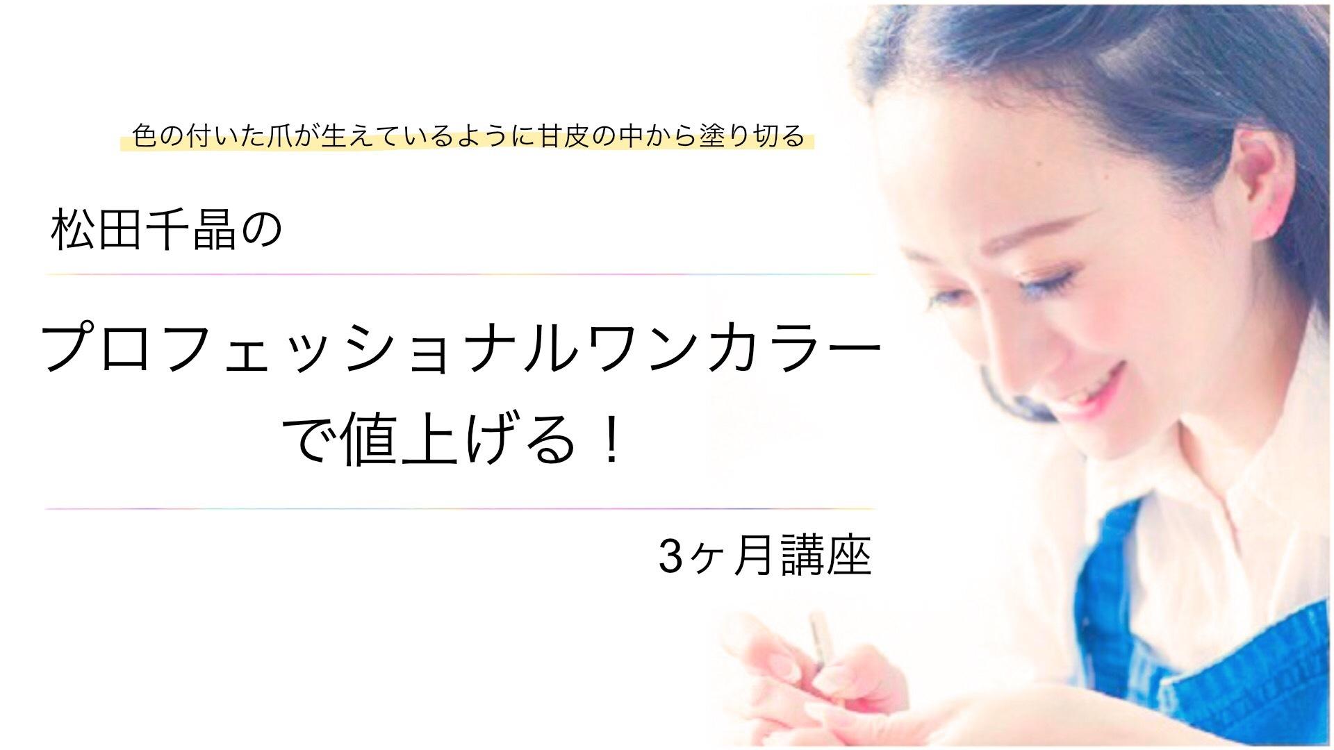 松田千晶の【プロフェッショナルワンカラーで値上げる!】3ヶ月講座