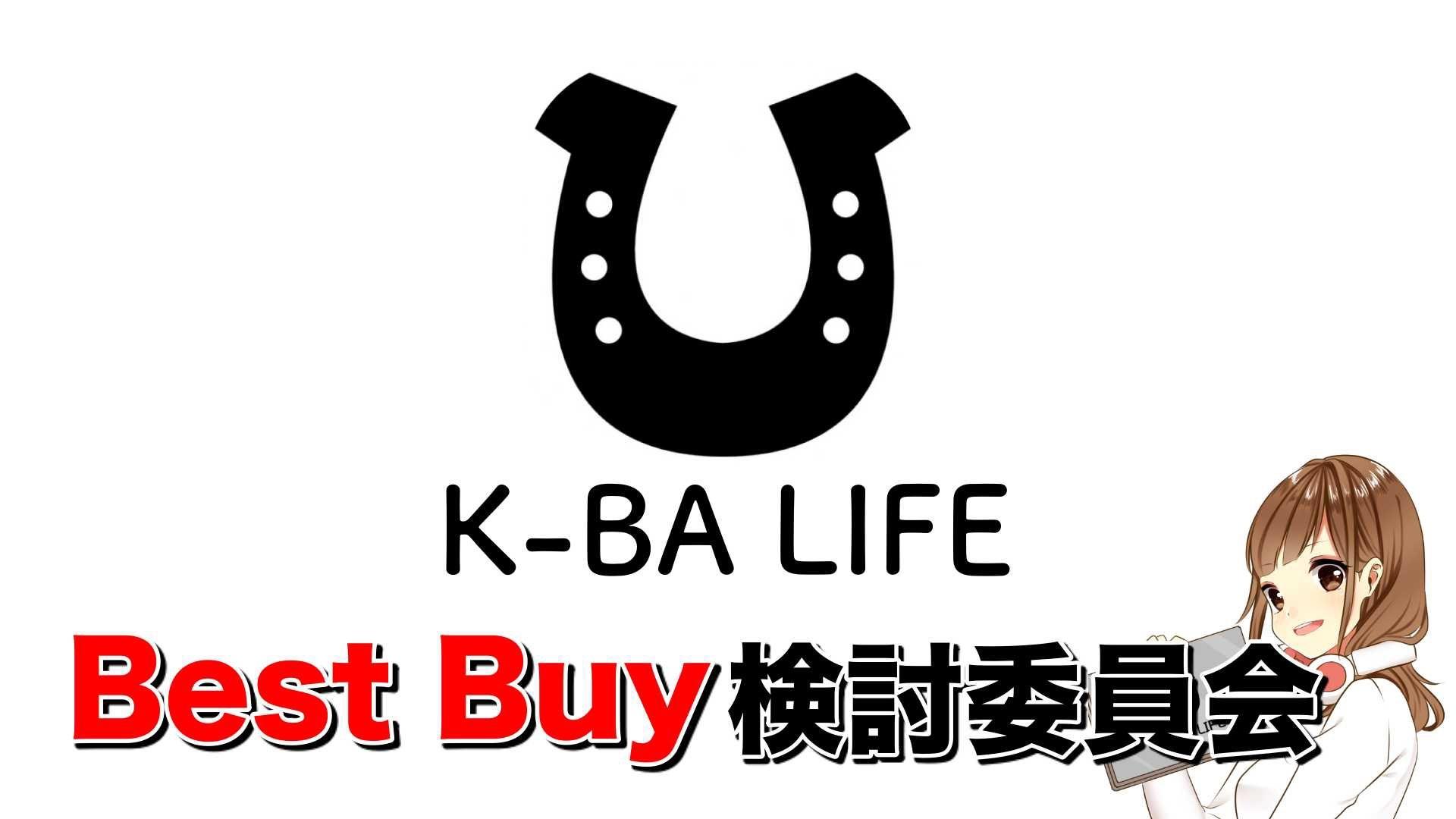 K-BA LIFEのBestBuy検討委員会
