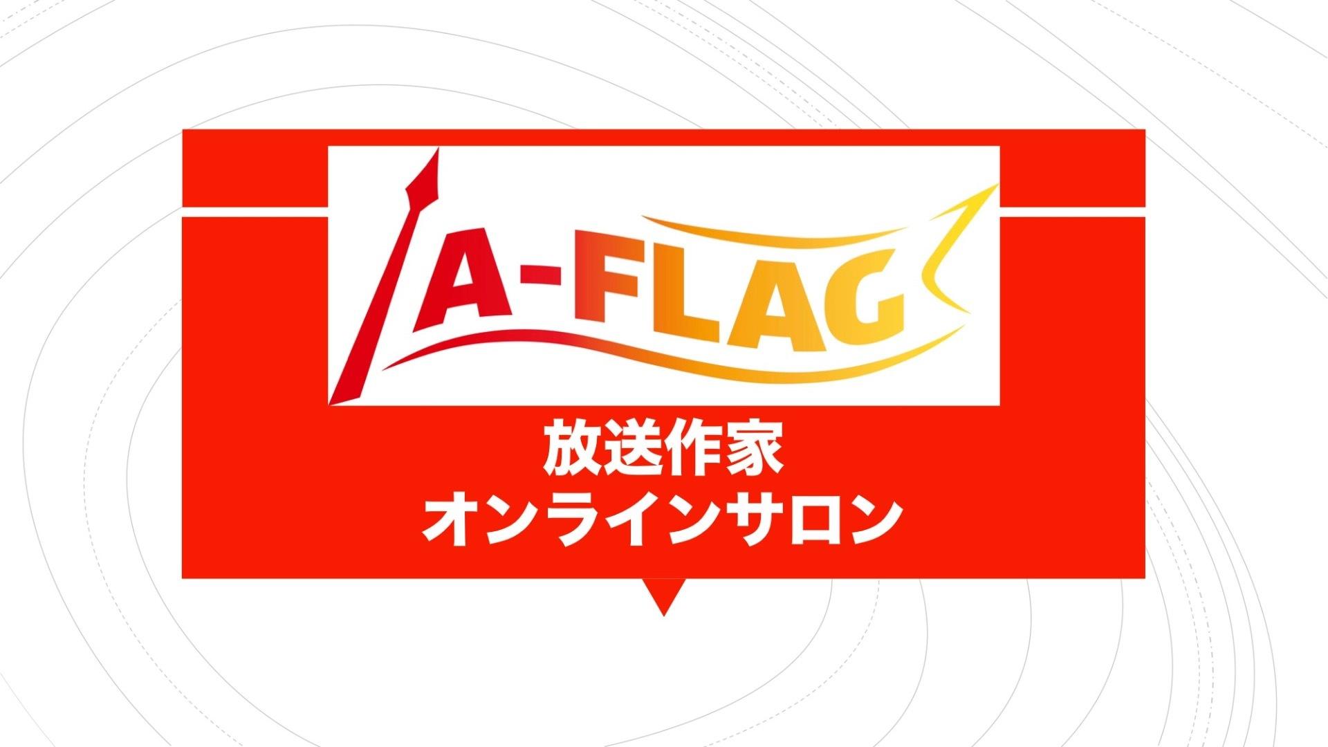 A-FLAG放送作家サロン