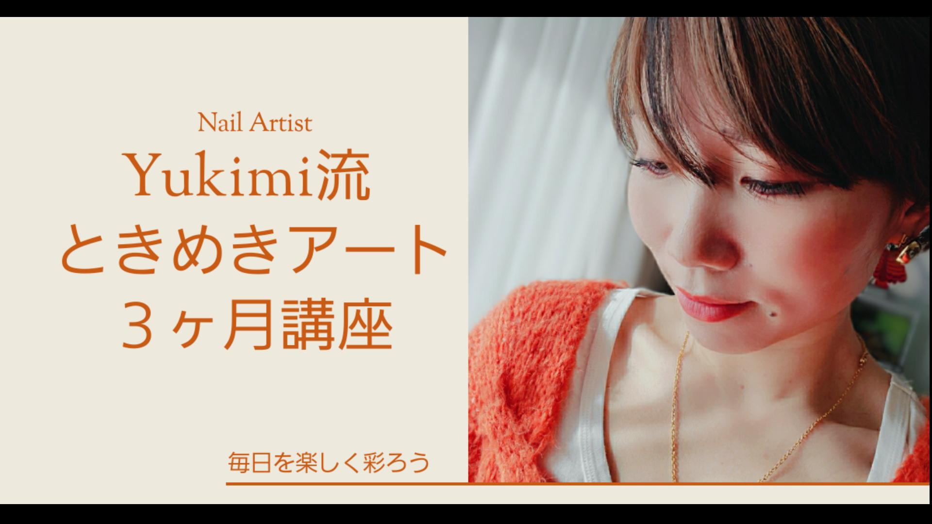 【第2期】  Yukimi流ときめきアート3ヶ月講座  6/1開講~