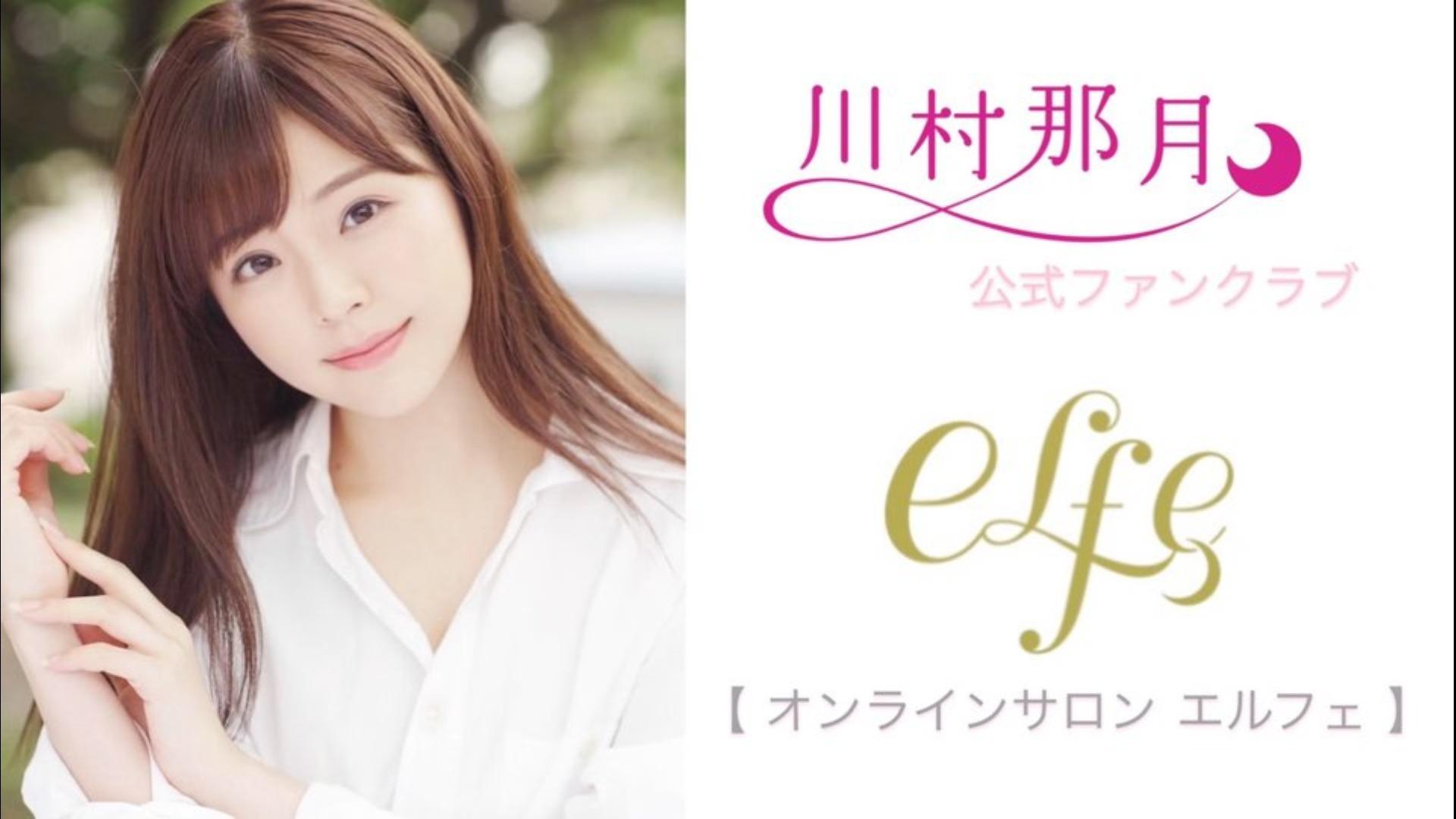 川村那月オンラインサロン「ELFE」エルフェ
